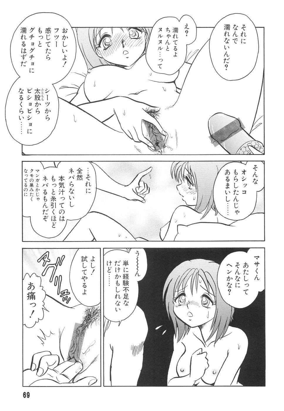 Hazukashime no Jikan 69