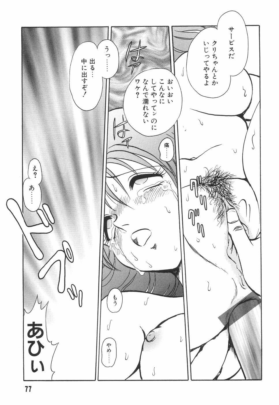 Hazukashime no Jikan 77
