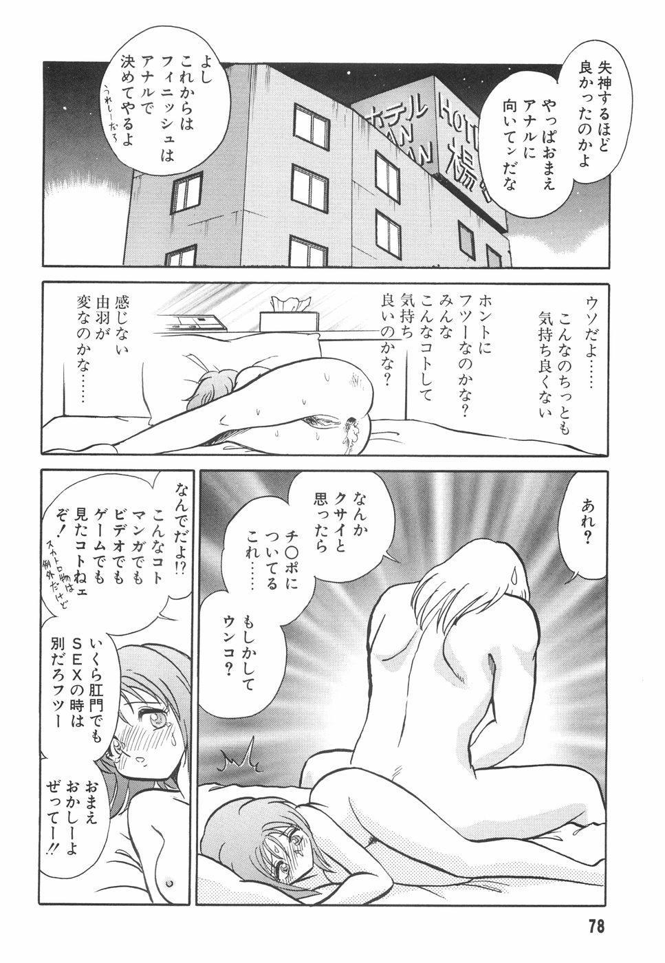 Hazukashime no Jikan 78