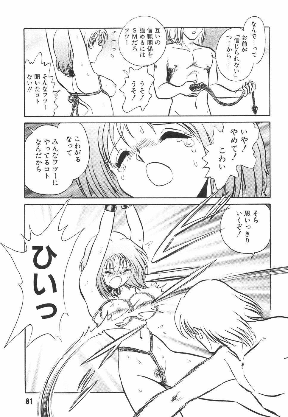 Hazukashime no Jikan 81