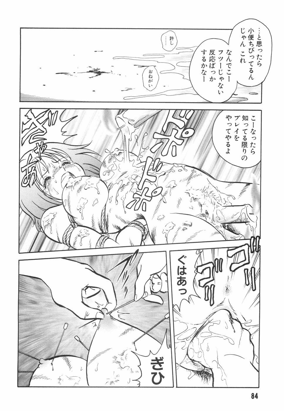 Hazukashime no Jikan 84