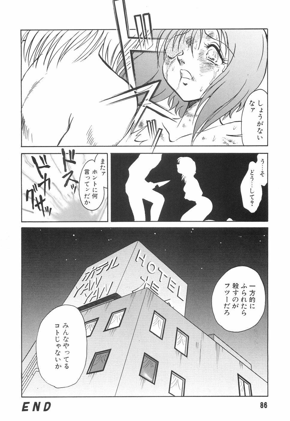 Hazukashime no Jikan 86