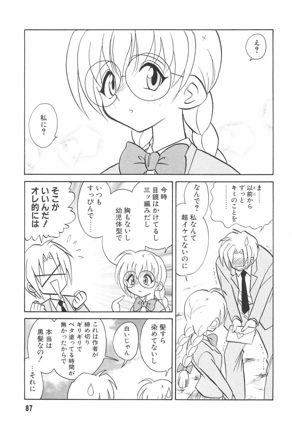 Hazukashime no Jikan 87