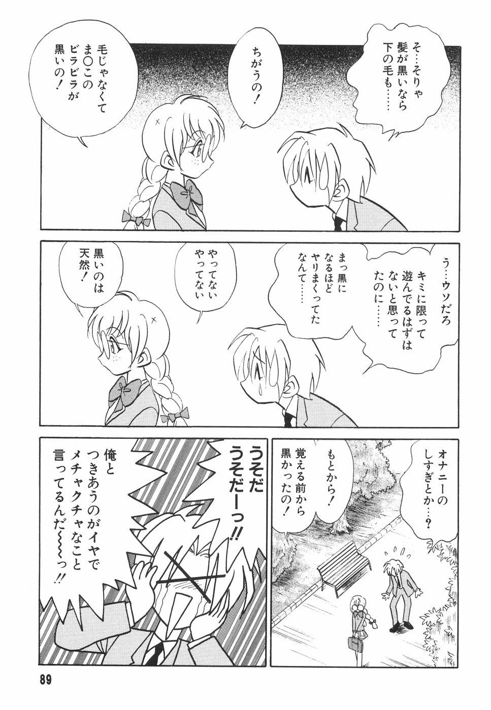Hazukashime no Jikan 89