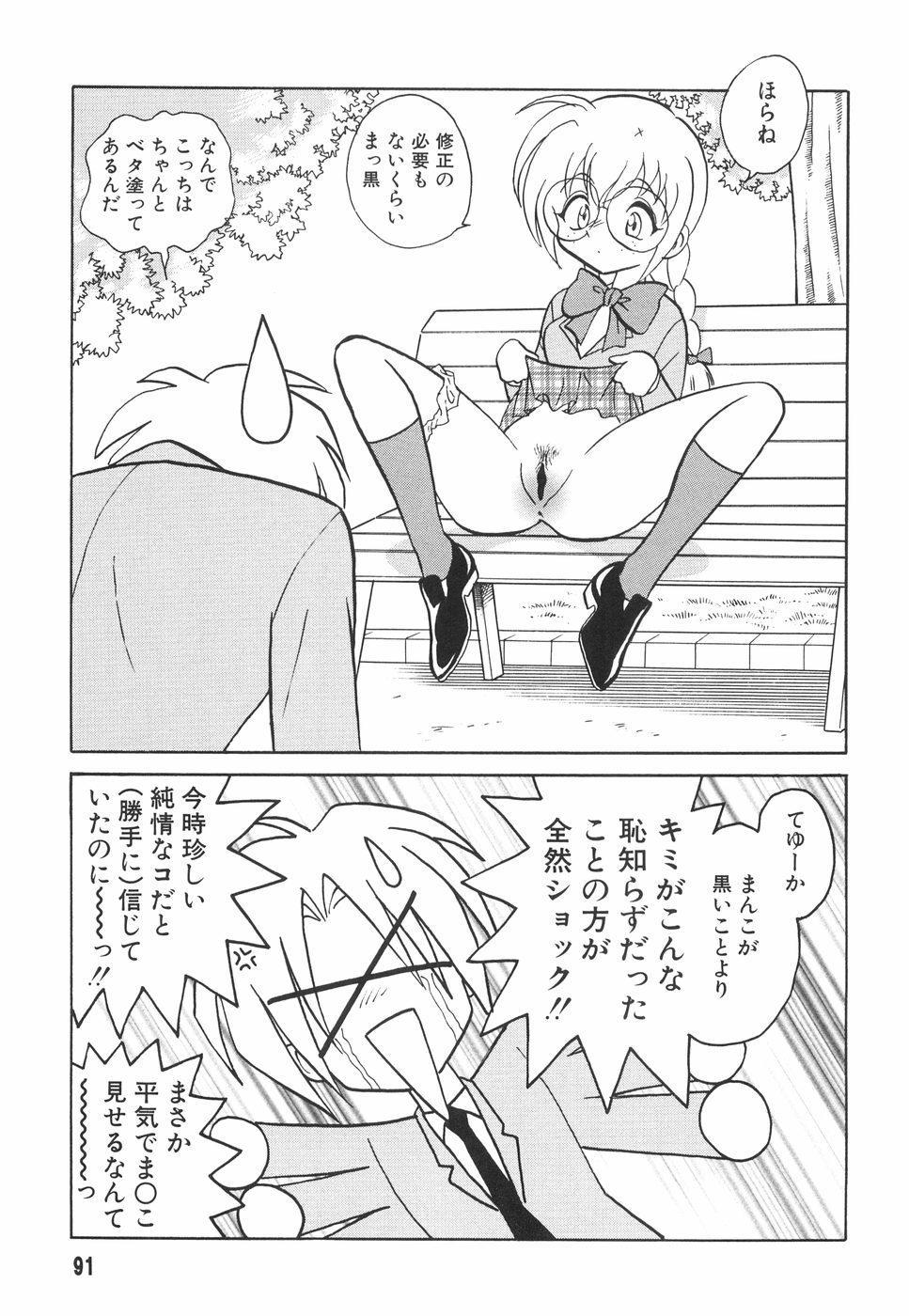 Hazukashime no Jikan 91