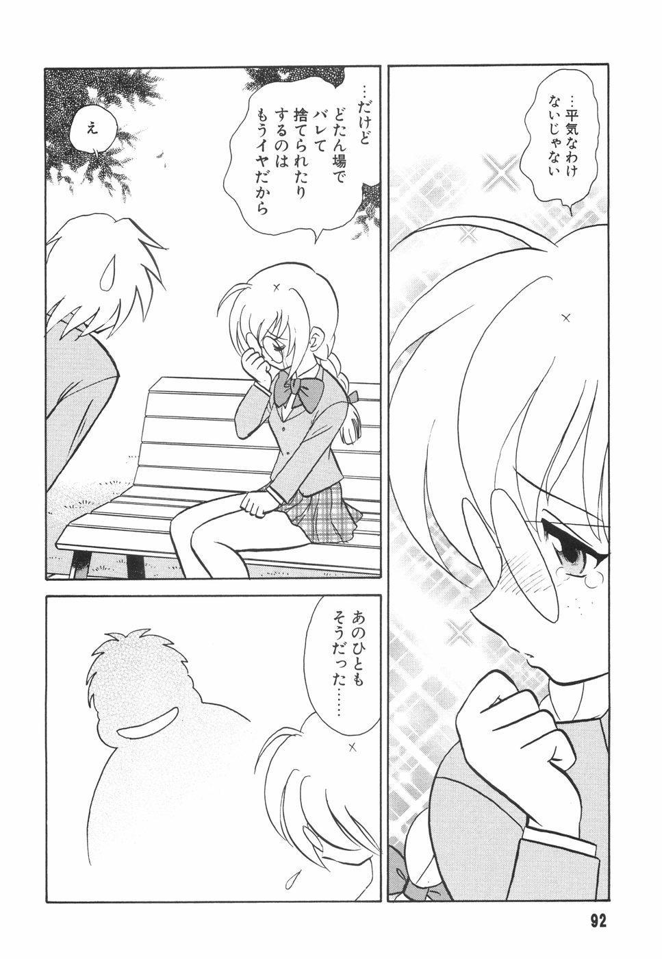 Hazukashime no Jikan 92