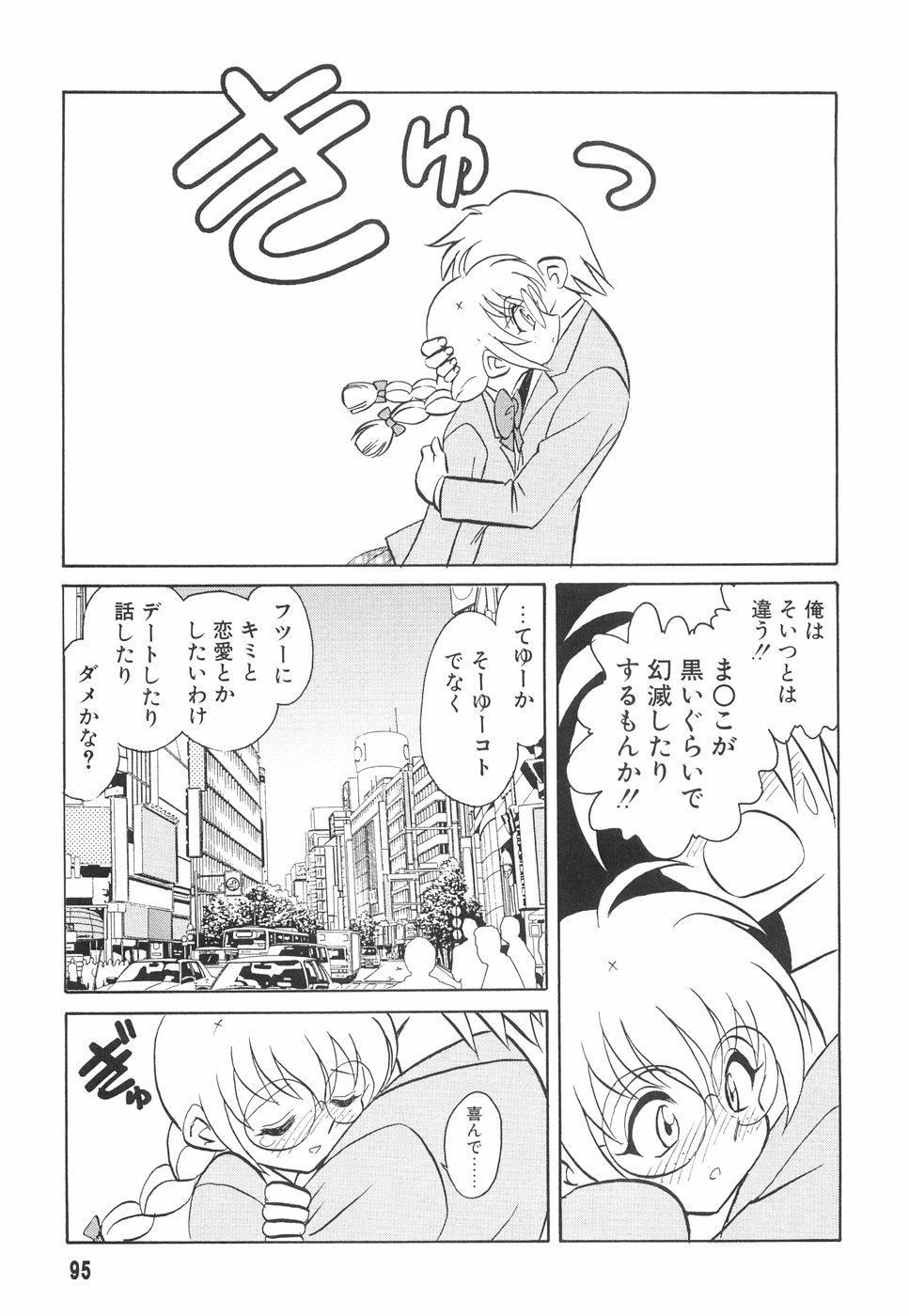 Hazukashime no Jikan 95