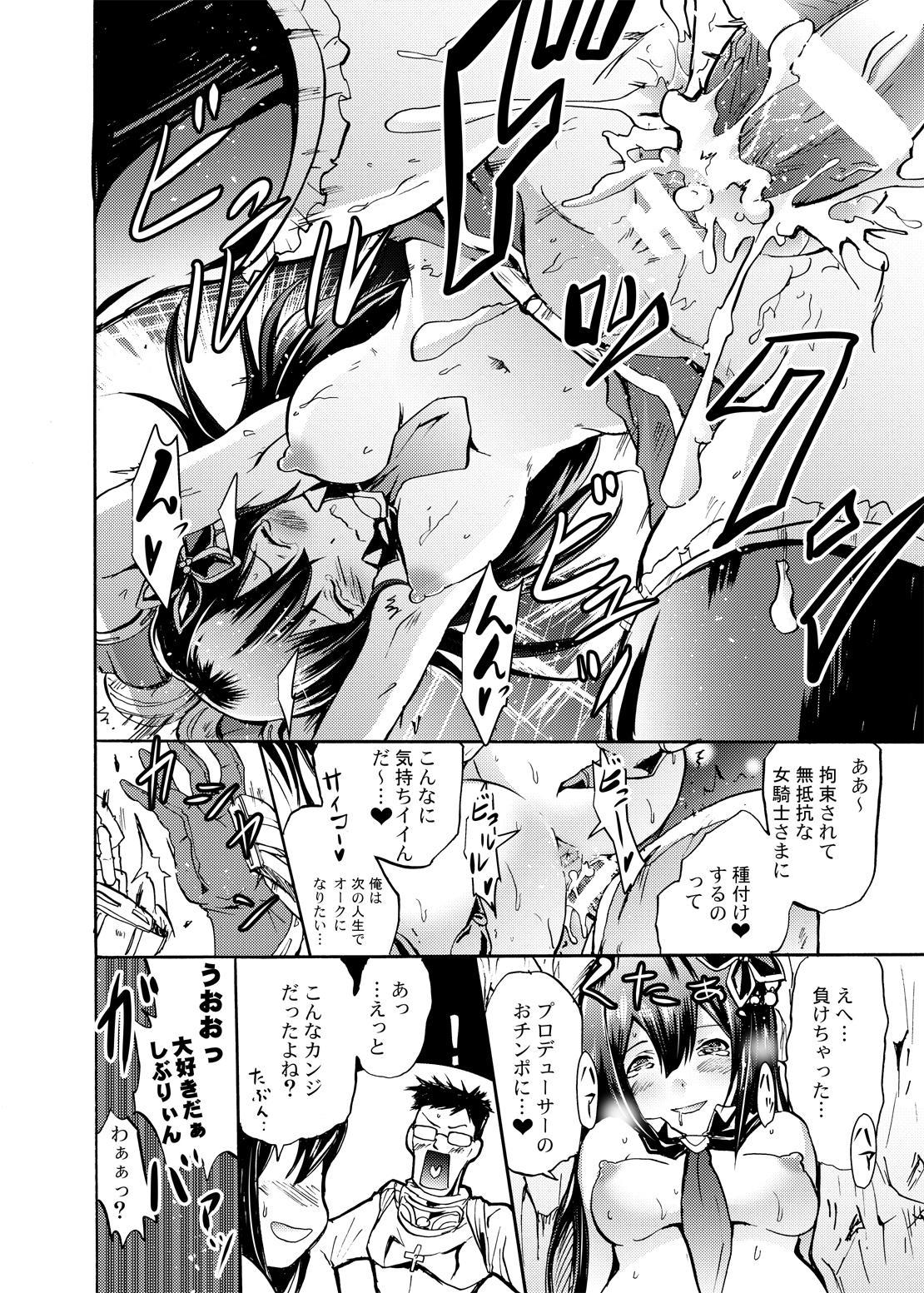 "Onna Kishi de ""Kuh..."" na Rin-chan Now! 10"
