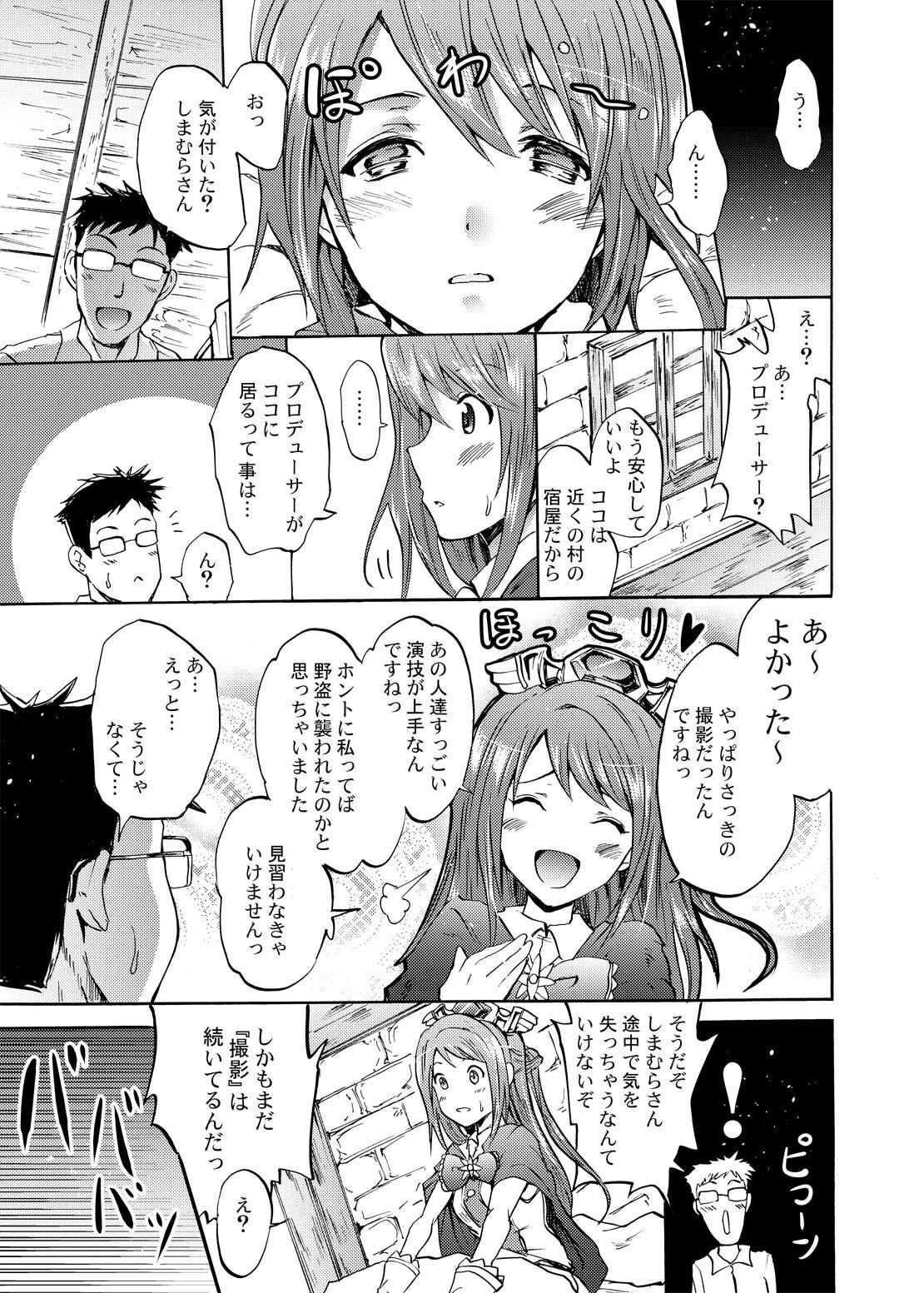 "Onna Kishi de ""Kuh..."" na Rin-chan Now! 11"