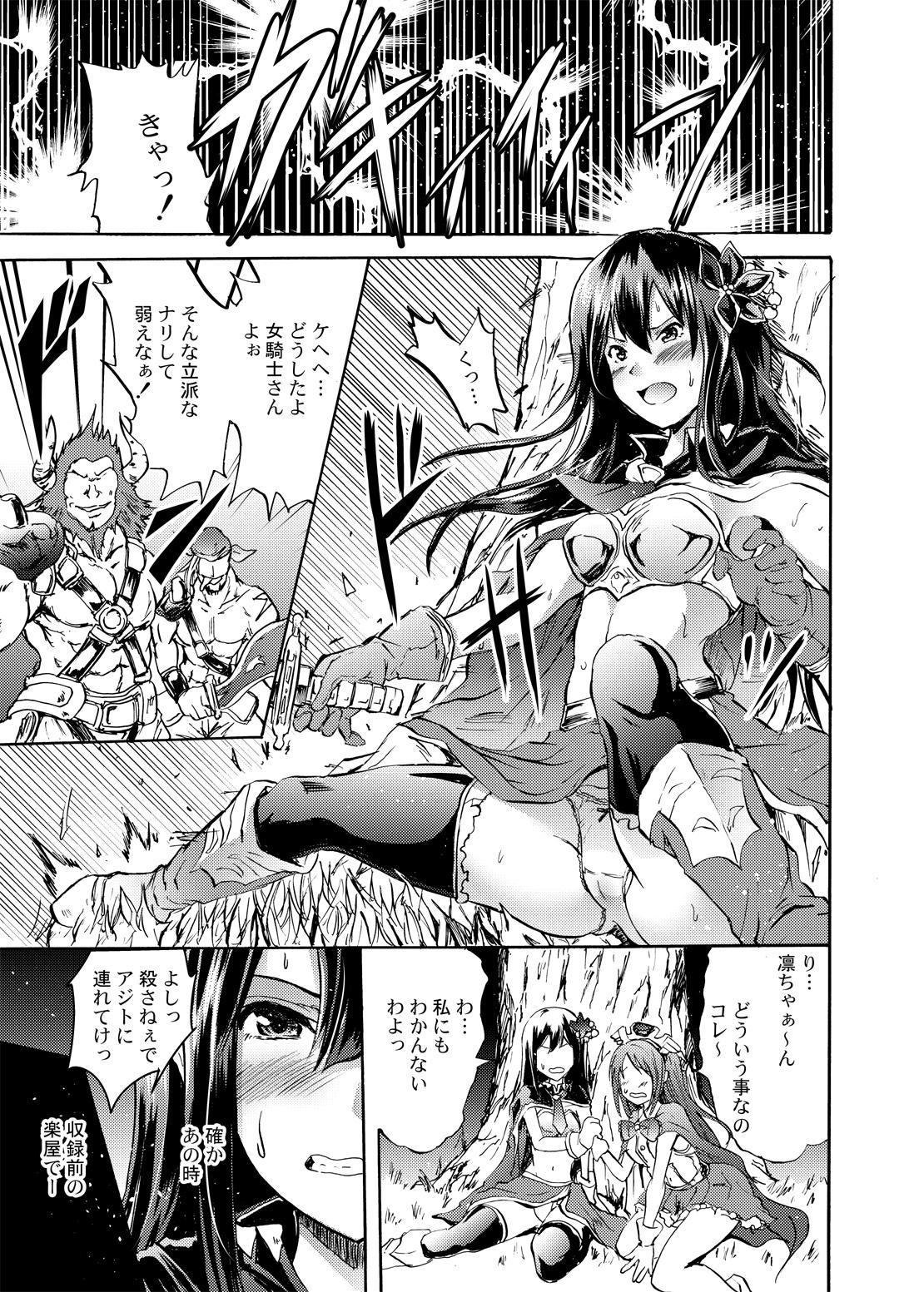 "Onna Kishi de ""Kuh..."" na Rin-chan Now! 1"