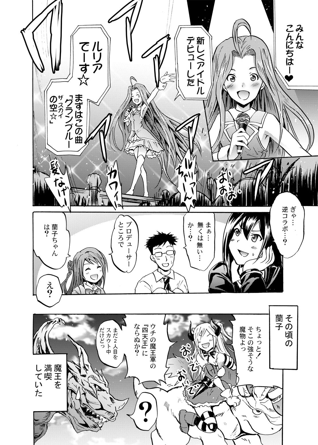 "Onna Kishi de ""Kuh..."" na Rin-chan Now! 26"