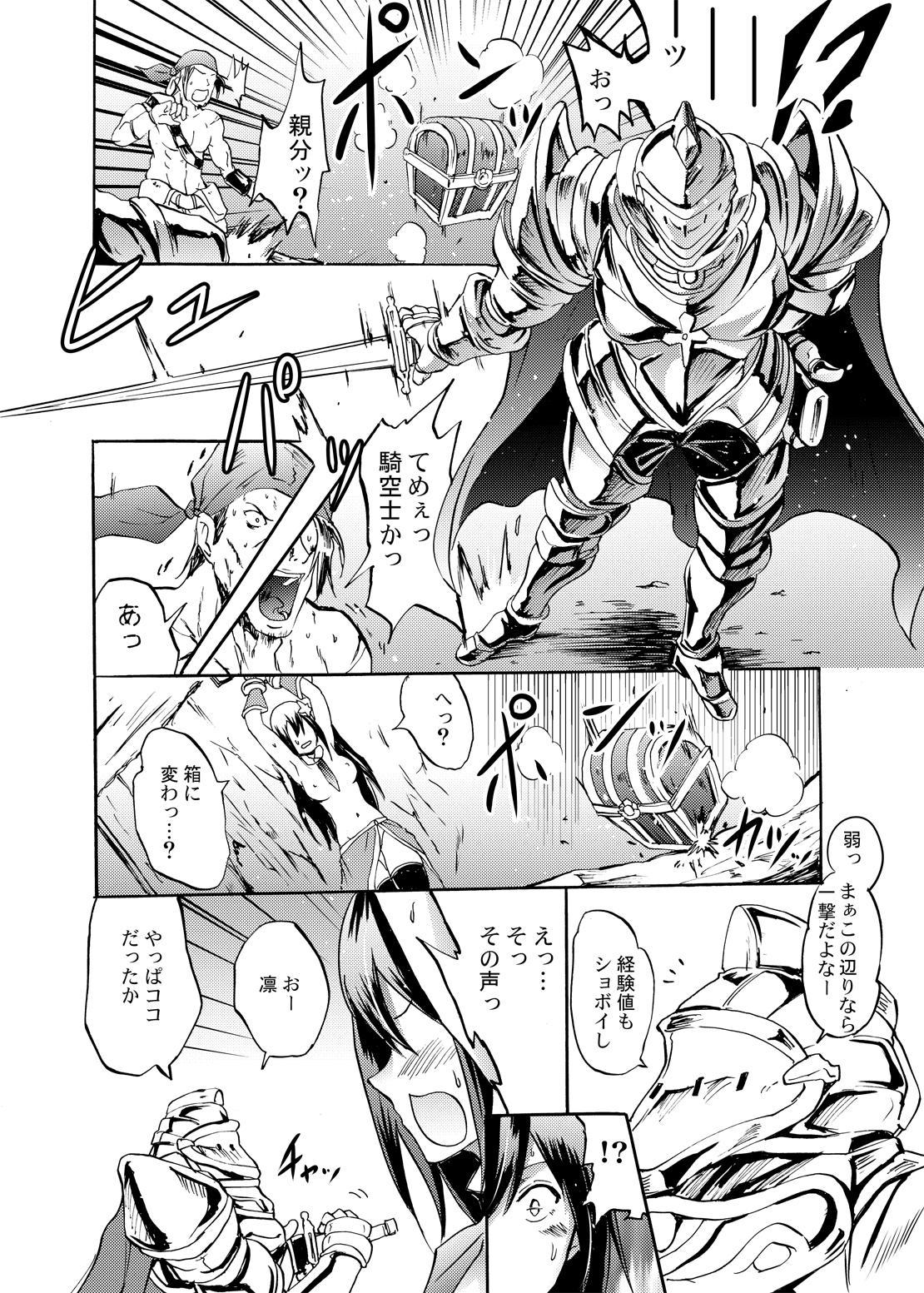 "Onna Kishi de ""Kuh..."" na Rin-chan Now! 4"