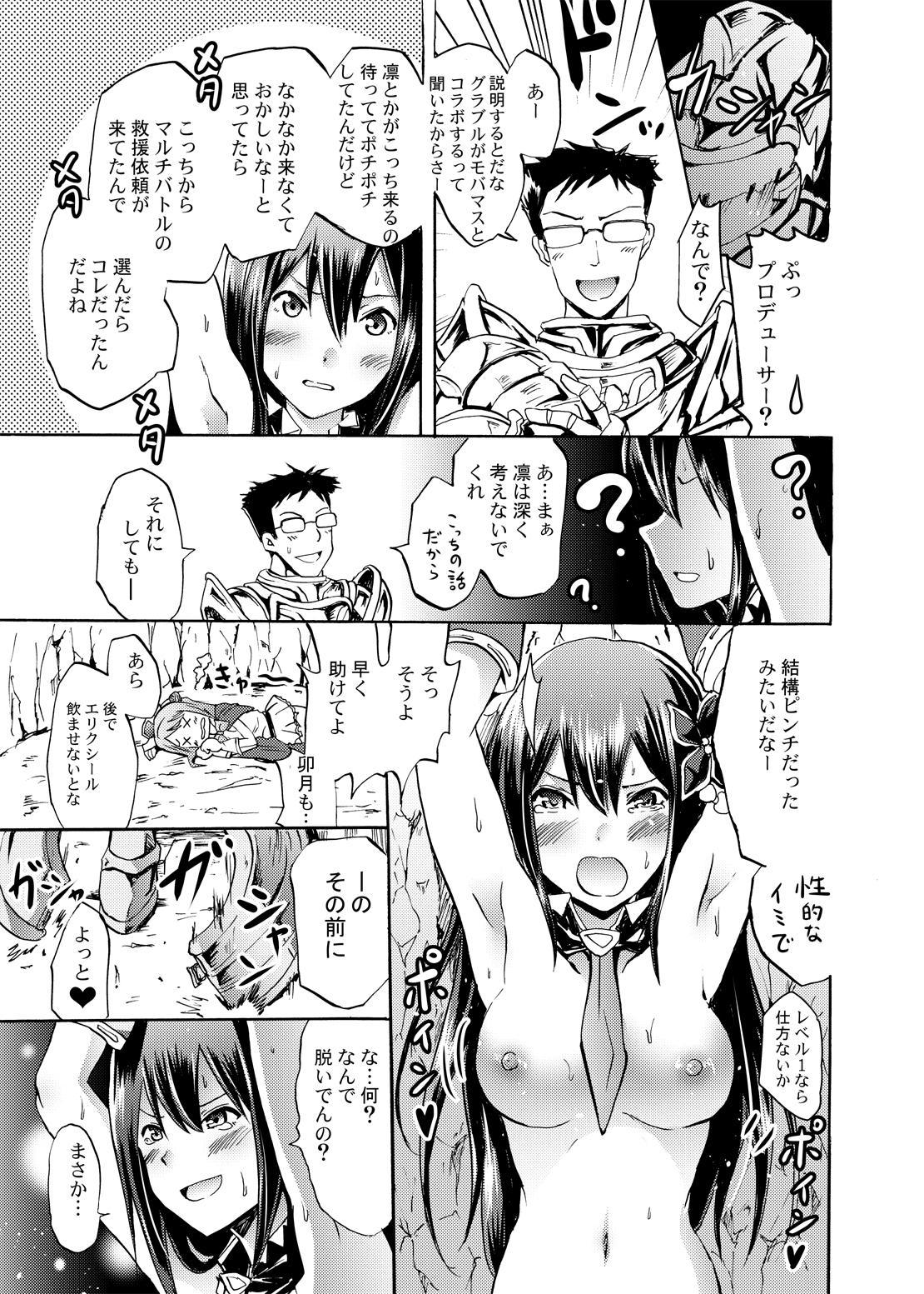 "Onna Kishi de ""Kuh..."" na Rin-chan Now! 5"