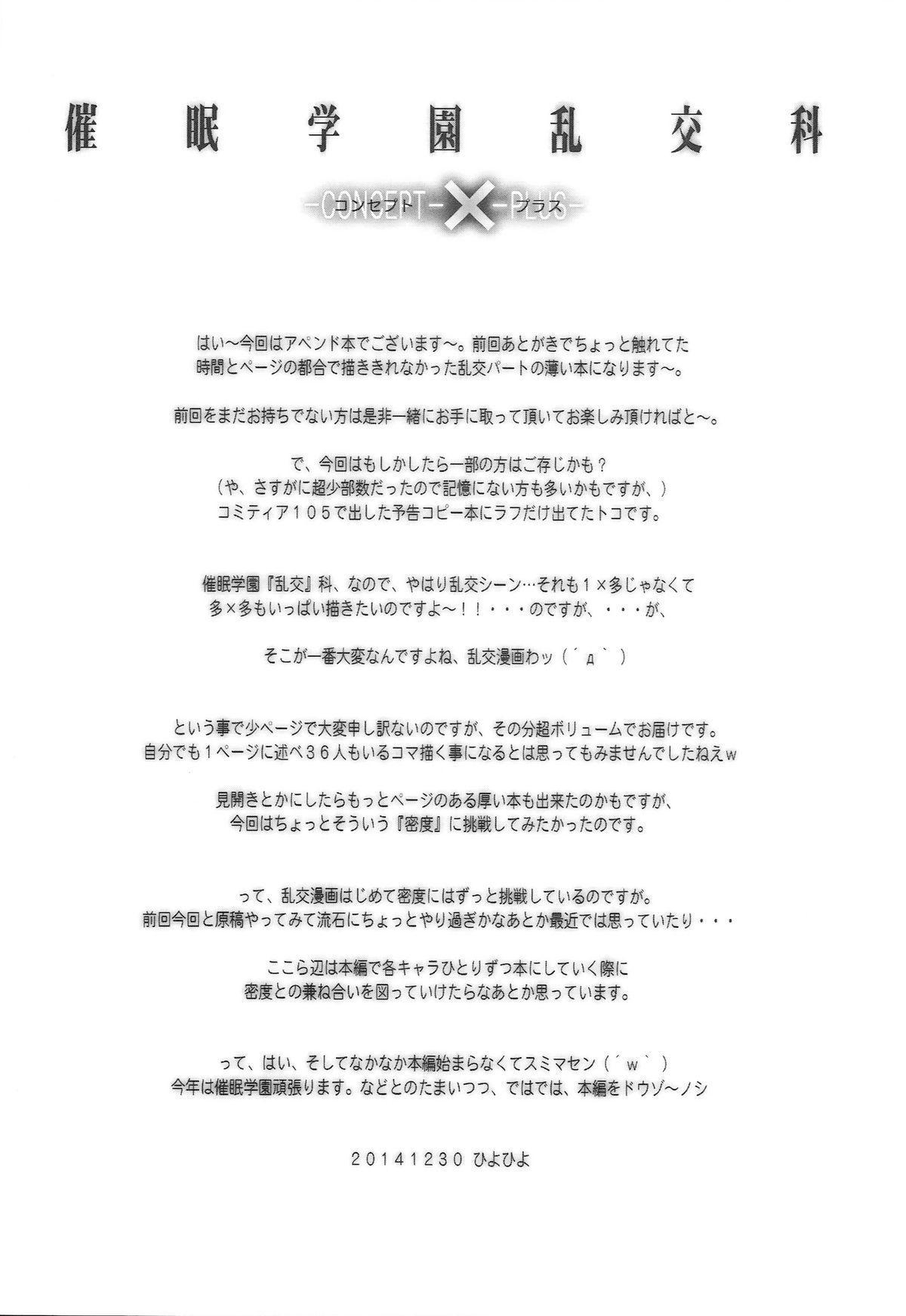 (CT25) [Kashiwa-ya (Hiyo Hiyo)] Saimin Gakuen Rankou-Ka -CONCEPT-×-PLUS- 12