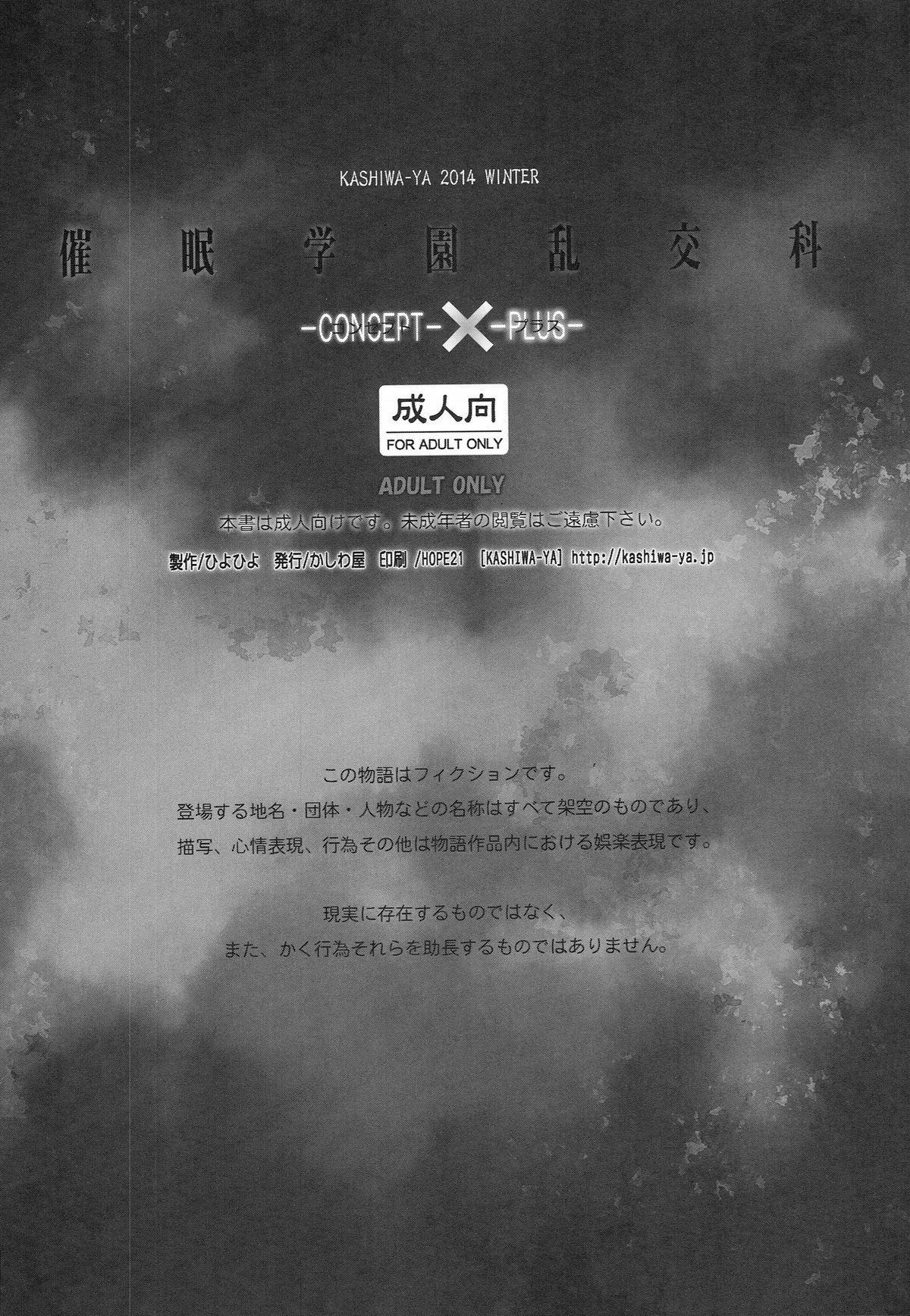 (CT25) [Kashiwa-ya (Hiyo Hiyo)] Saimin Gakuen Rankou-Ka -CONCEPT-×-PLUS- 1