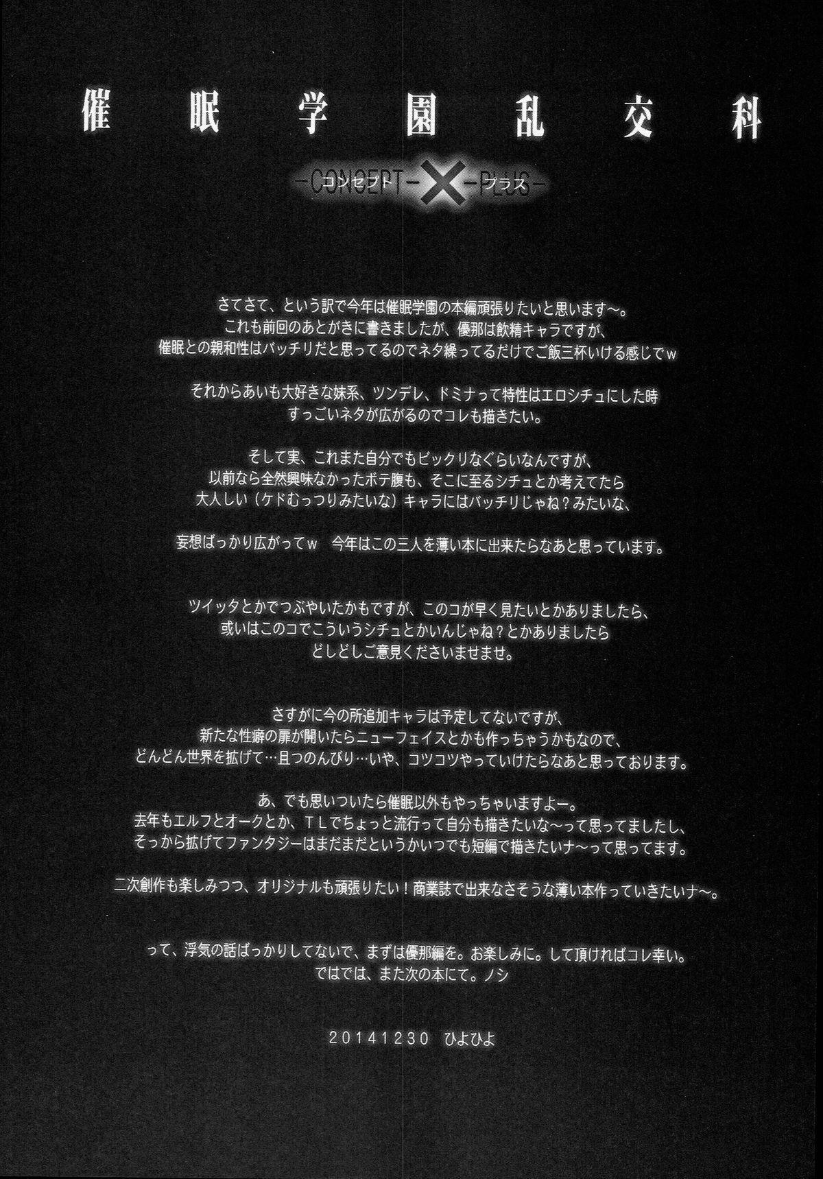 (CT25) [Kashiwa-ya (Hiyo Hiyo)] Saimin Gakuen Rankou-Ka -CONCEPT-×-PLUS- 2