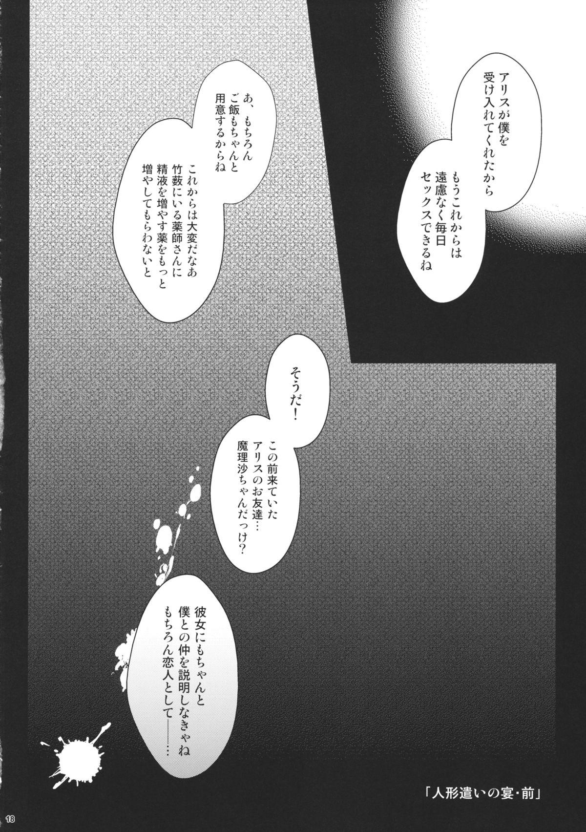 Ningyoutsukai no Utage Zen 16