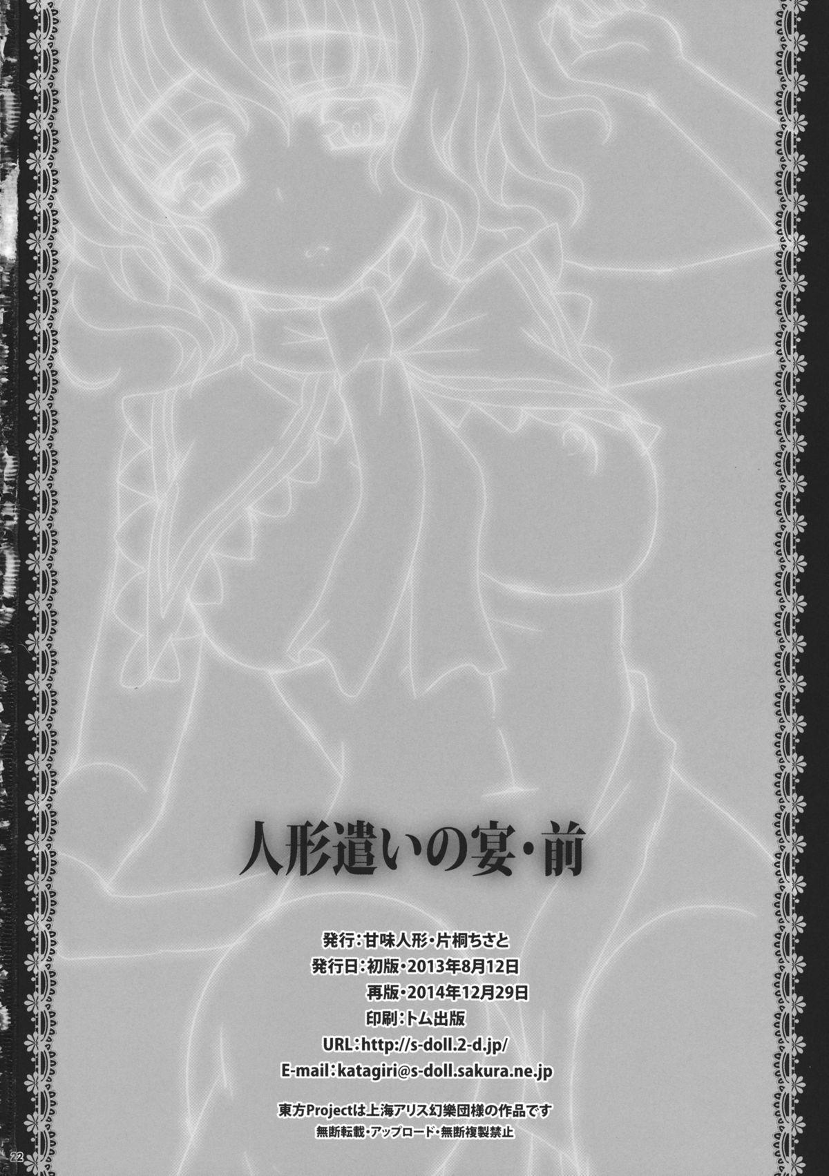 Ningyoutsukai no Utage Zen 20