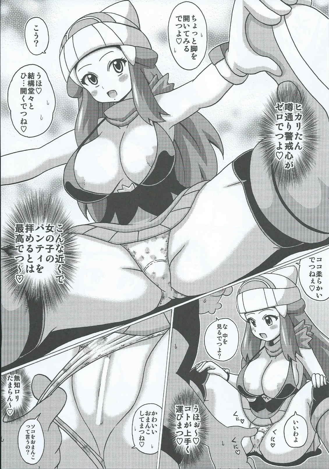 Hikari to Haruka no Hon 5