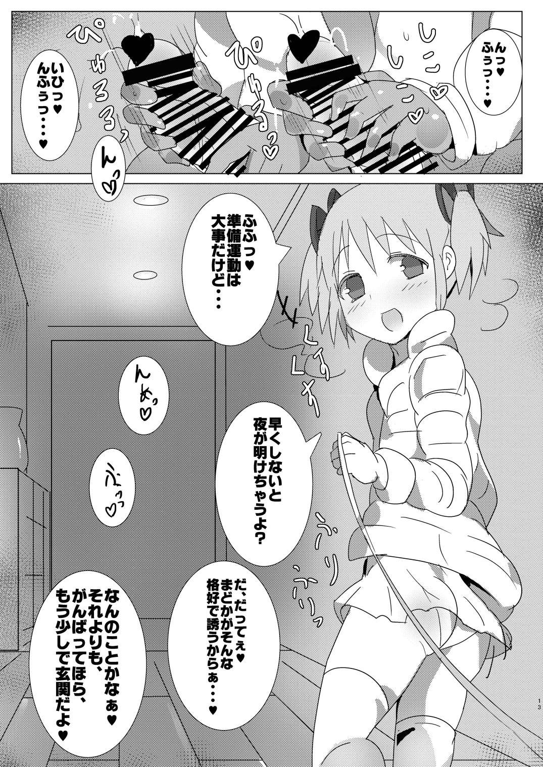Mahou Shoujo HD Part 1 HomuAn Shiiku Hen 12