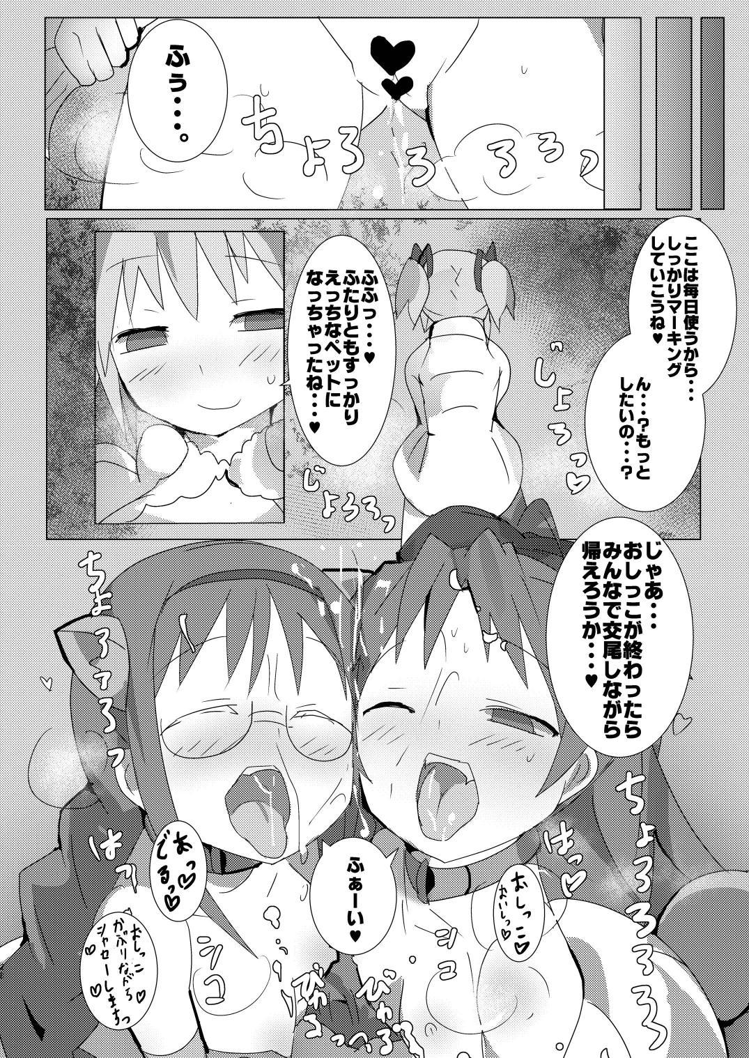 Mahou Shoujo HD Part 1 HomuAn Shiiku Hen 27