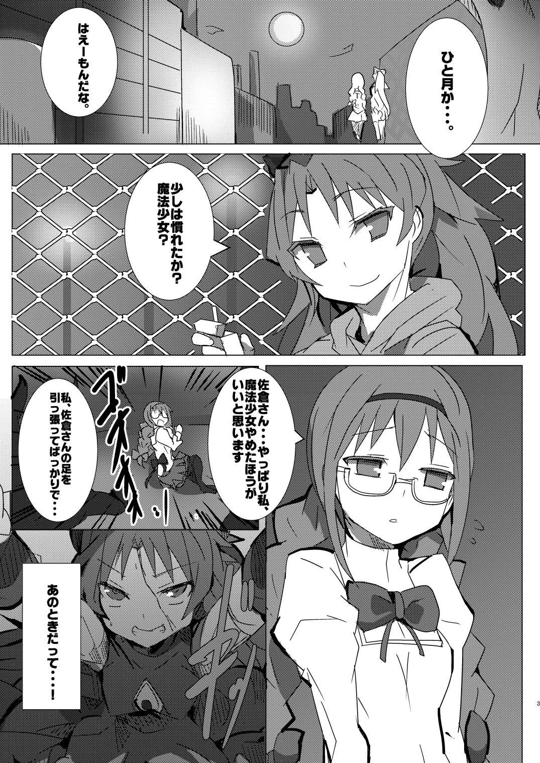 Mahou Shoujo HD Part 1 HomuAn Shiiku Hen 2