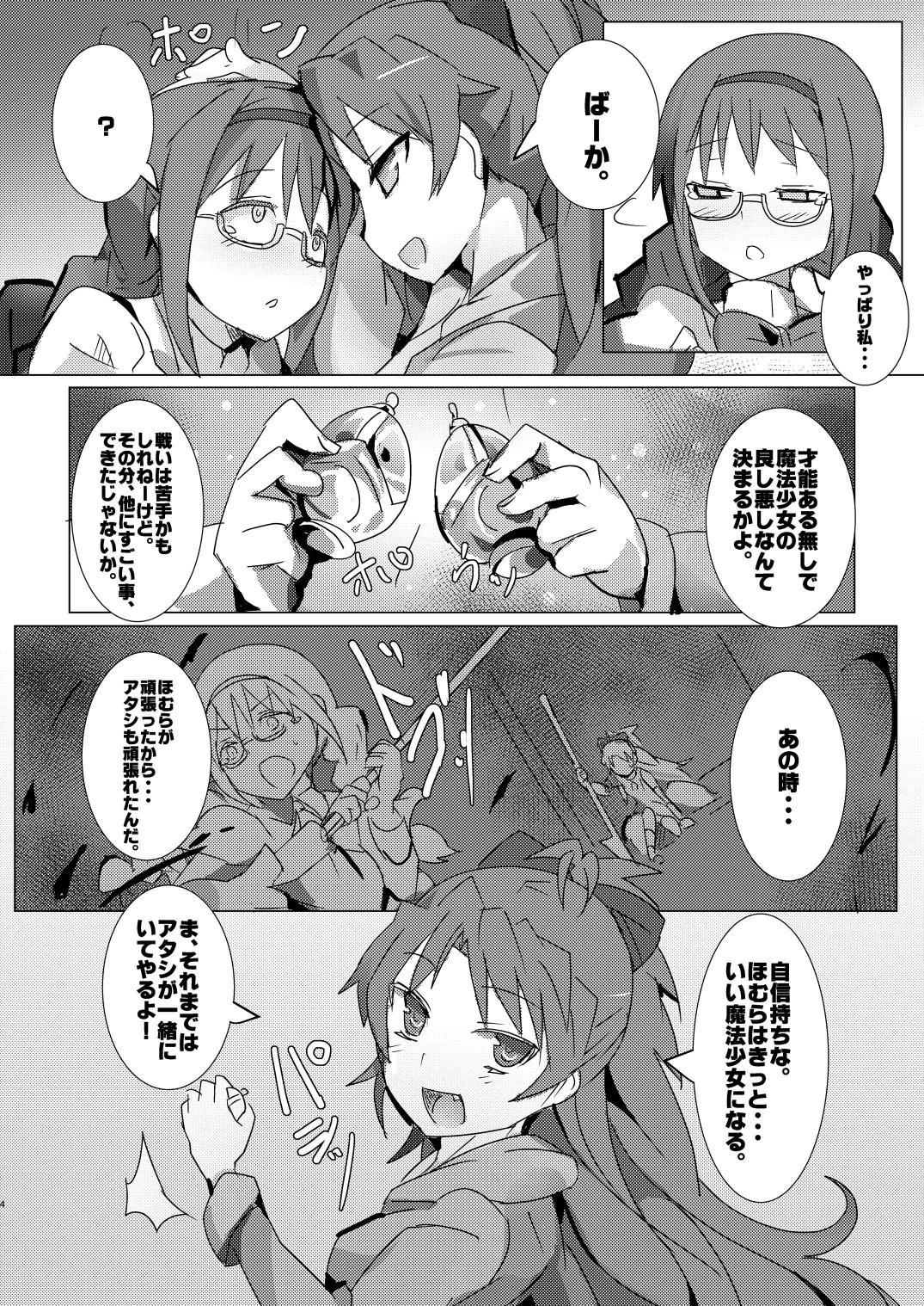 Mahou Shoujo HD Part 1 HomuAn Shiiku Hen 3