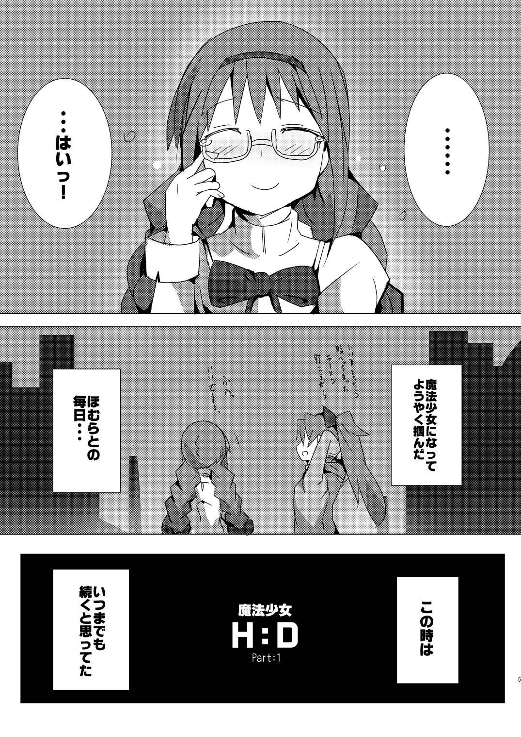 Mahou Shoujo HD Part 1 HomuAn Shiiku Hen 4