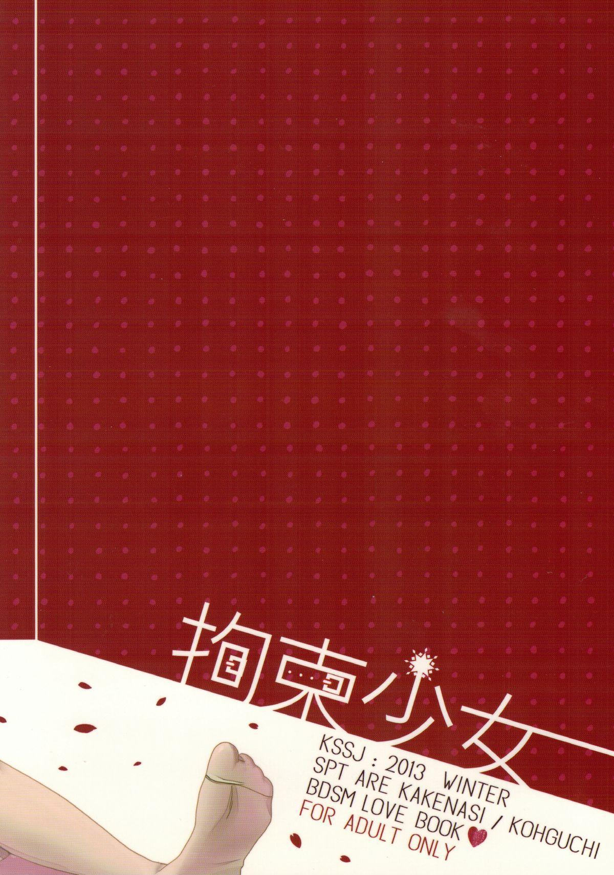 Kousoku Shoujo 2013 1