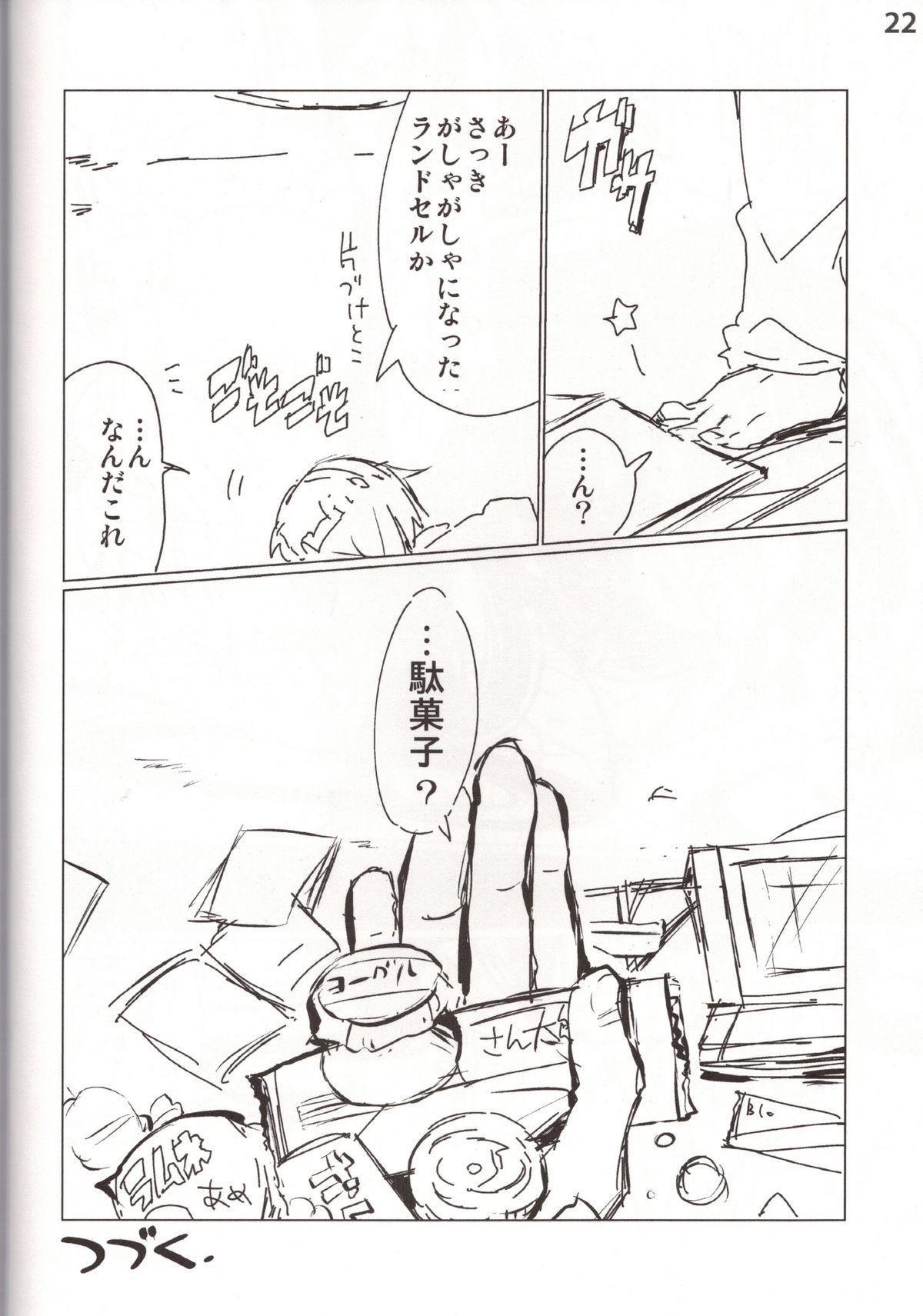 Kousoku Shoujo 2013 21