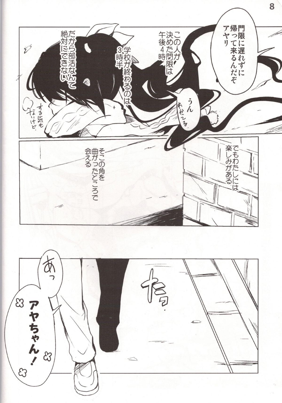 Kousoku Shoujo 2013 7