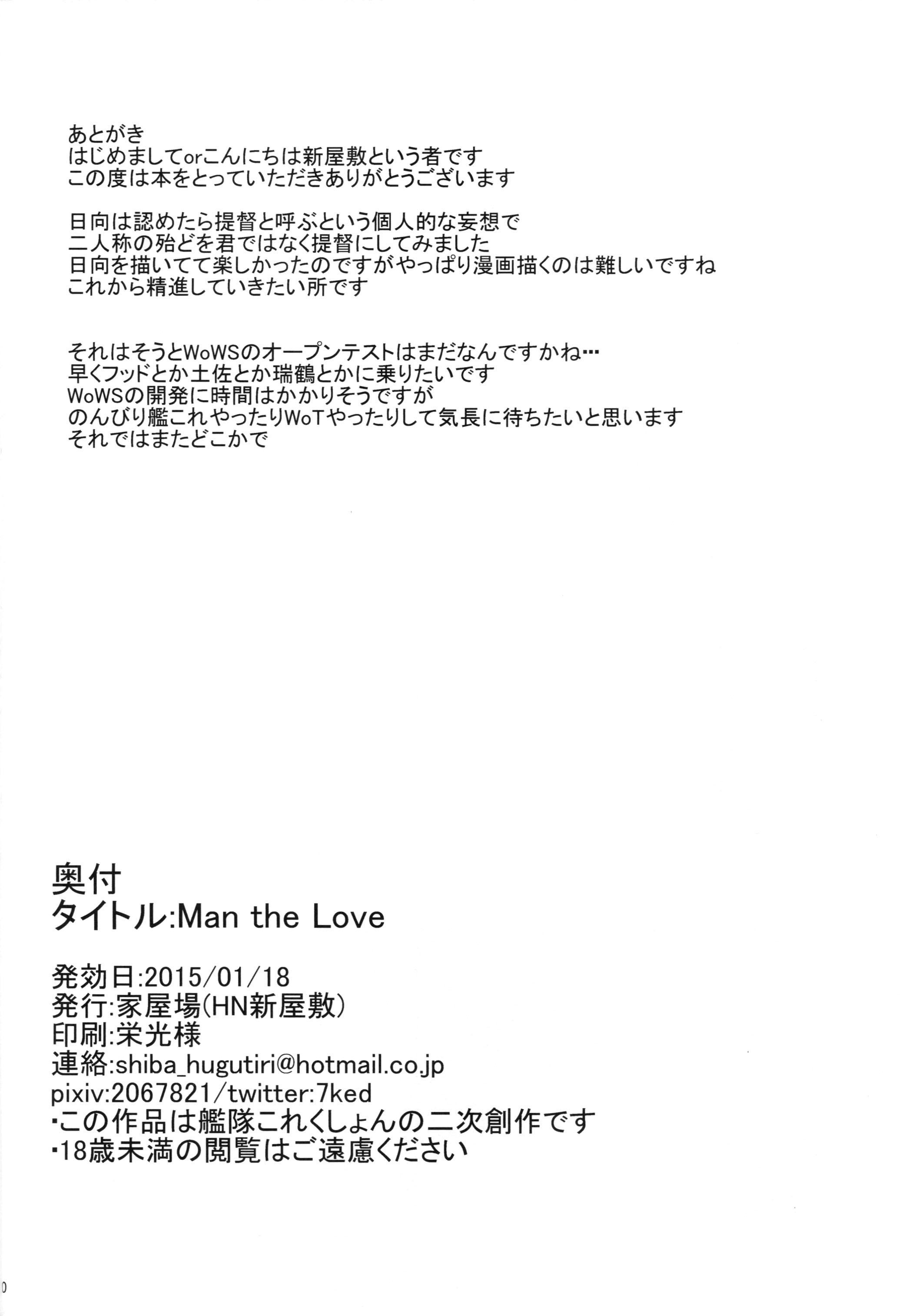Man the Love 20