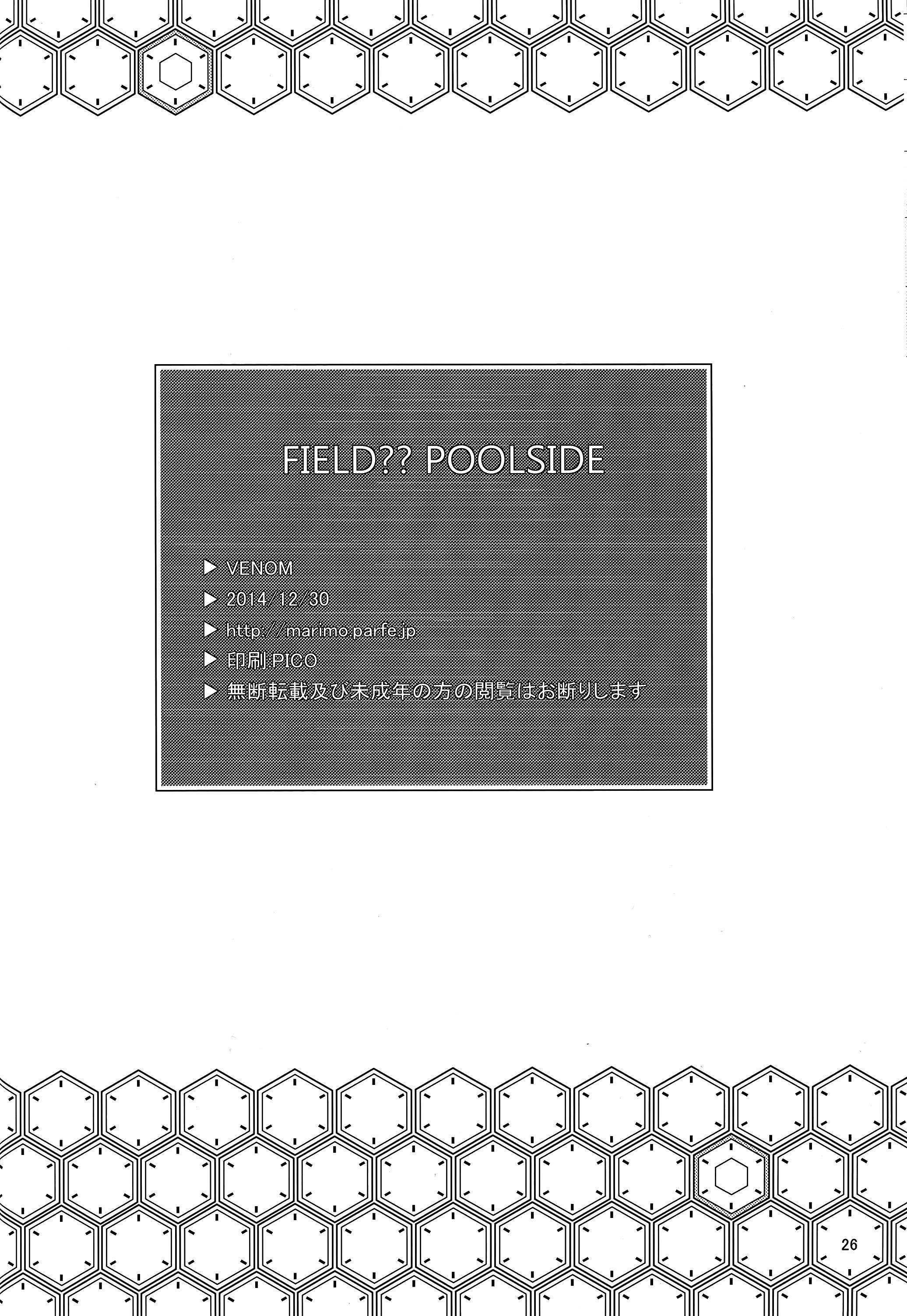 FIELD?? POOLSIDE 25