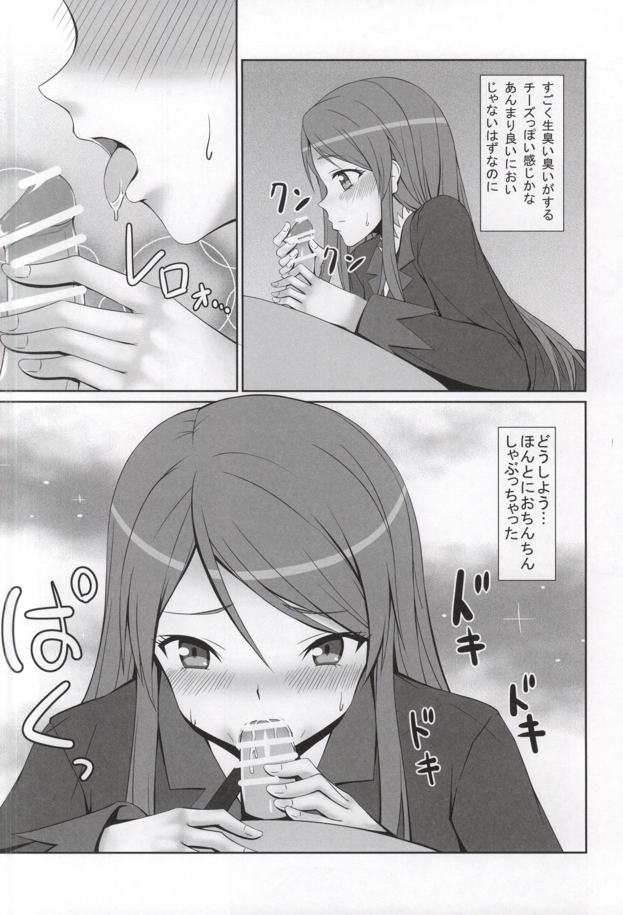 Ran-chan to Ebipon! 4
