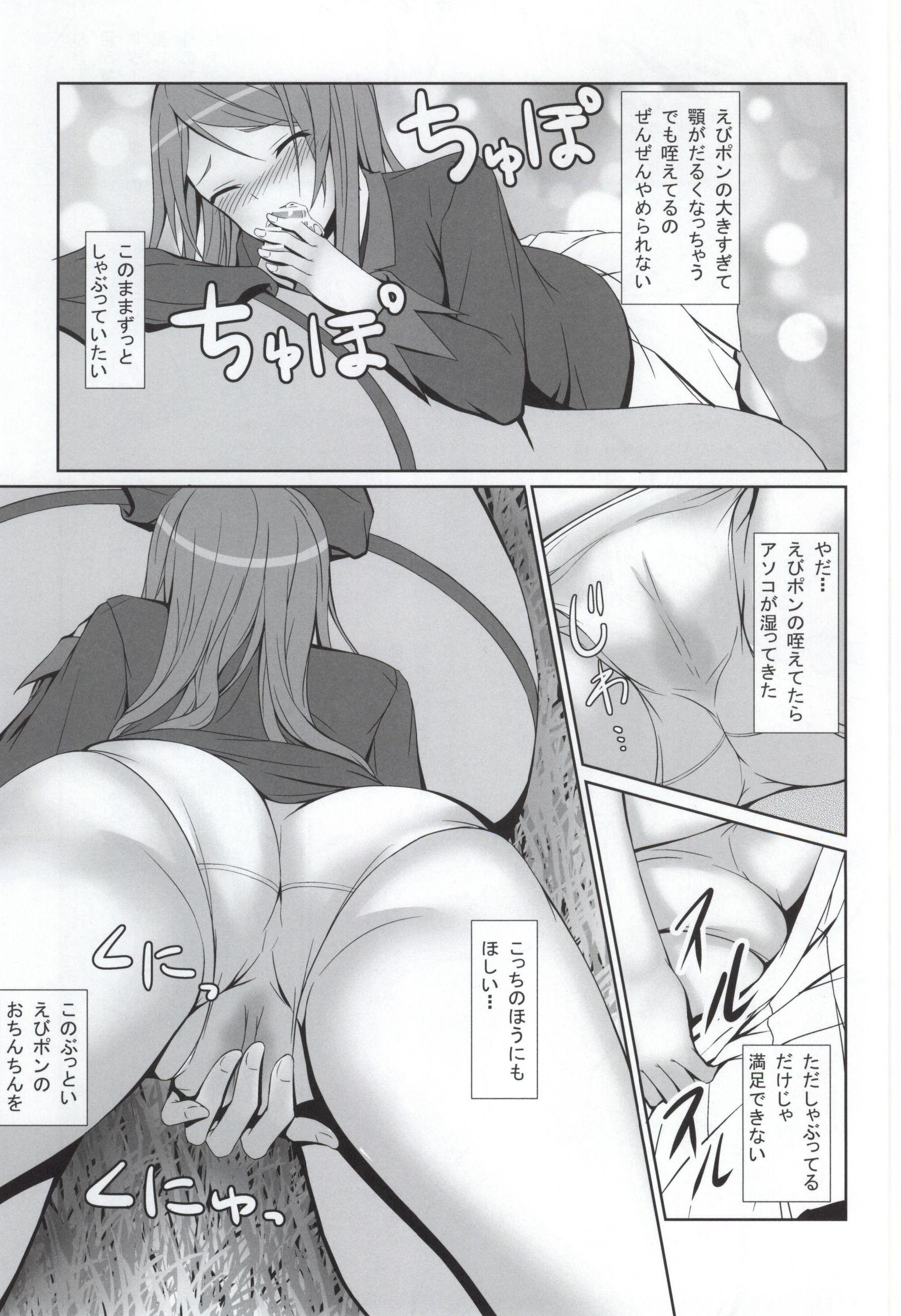 Ran-chan to Ebipon! 5