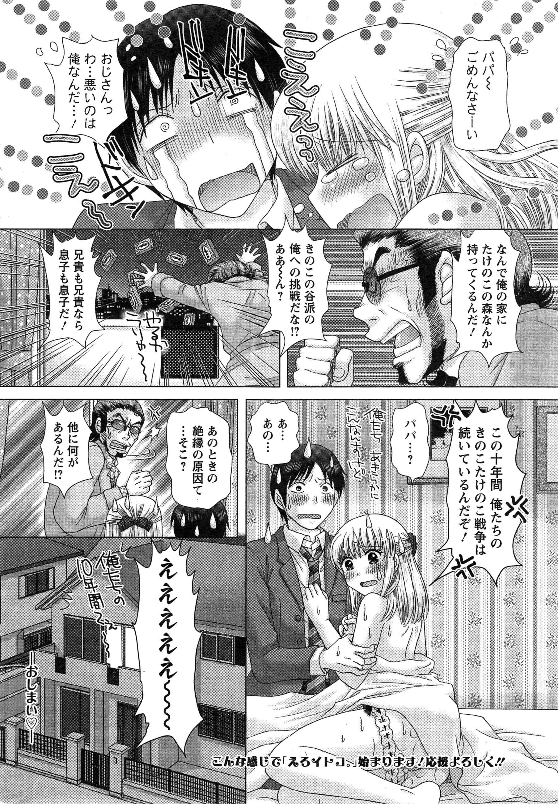Eroitoko Ch. 1-4 15