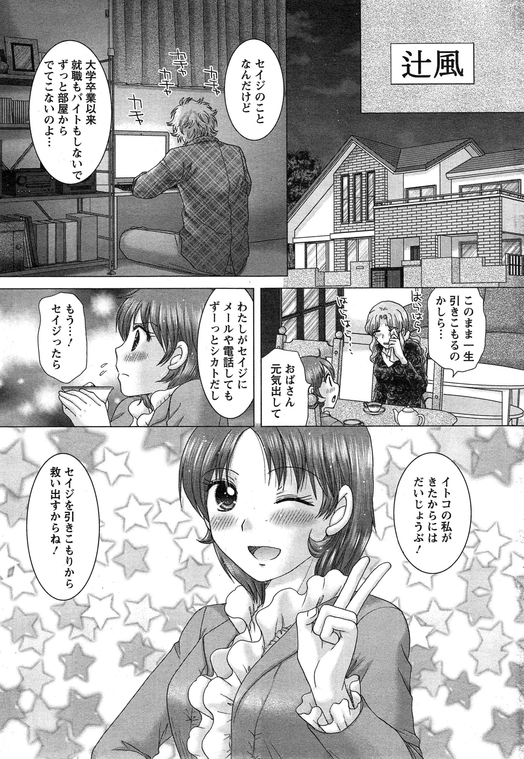 Eroitoko Ch. 1-4 16