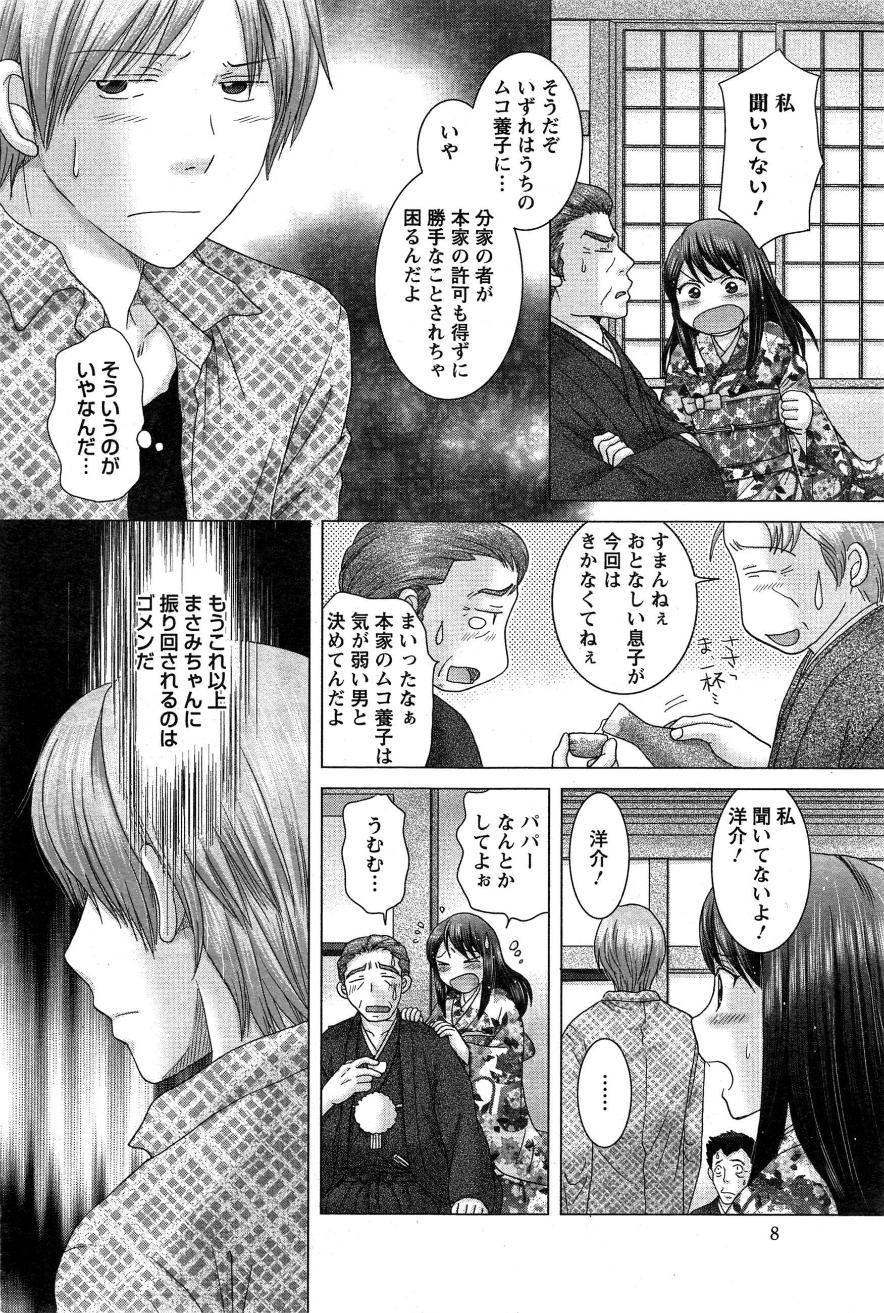 Eroitoko Ch. 1-4 39