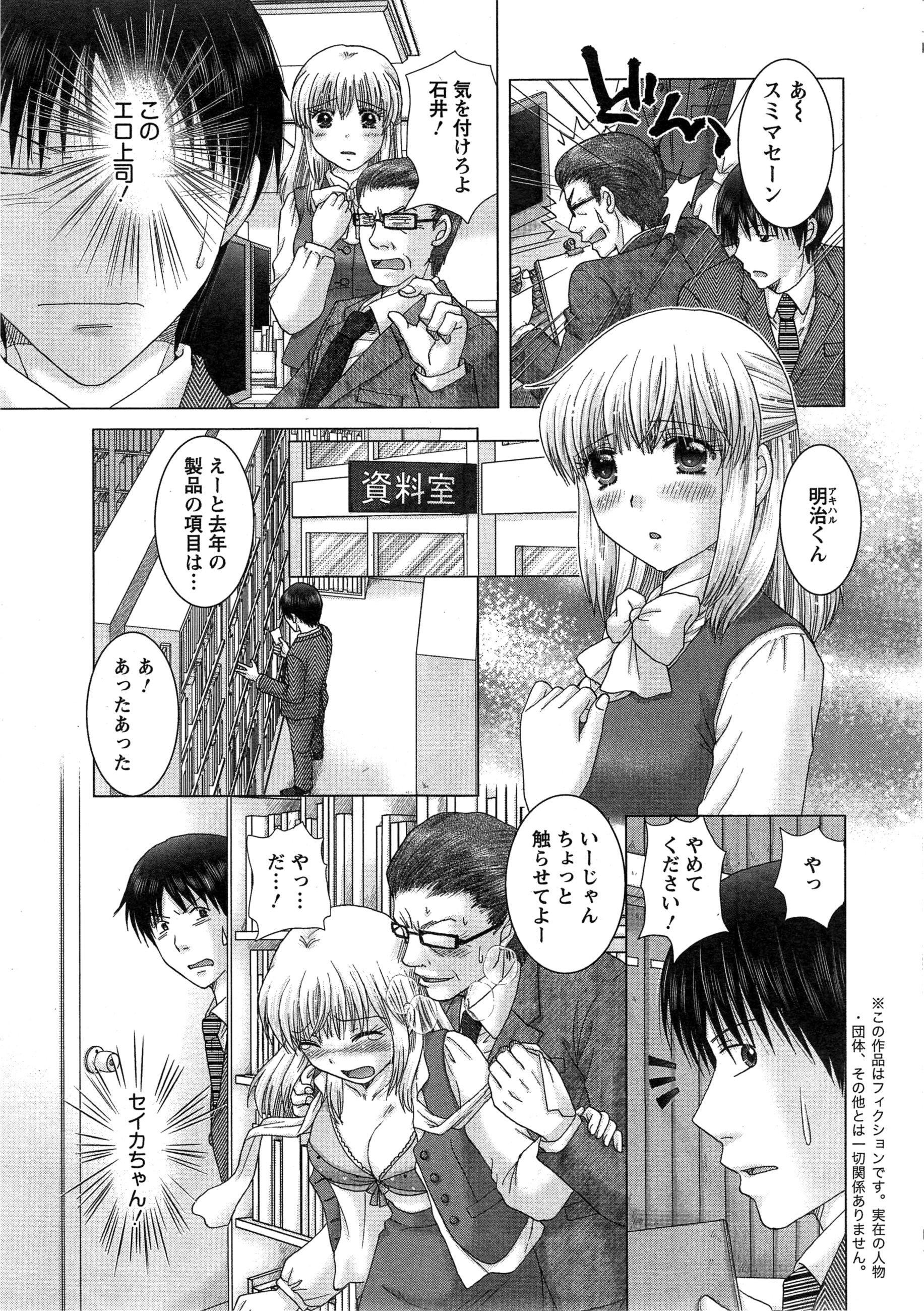 Eroitoko Ch. 1-4 4