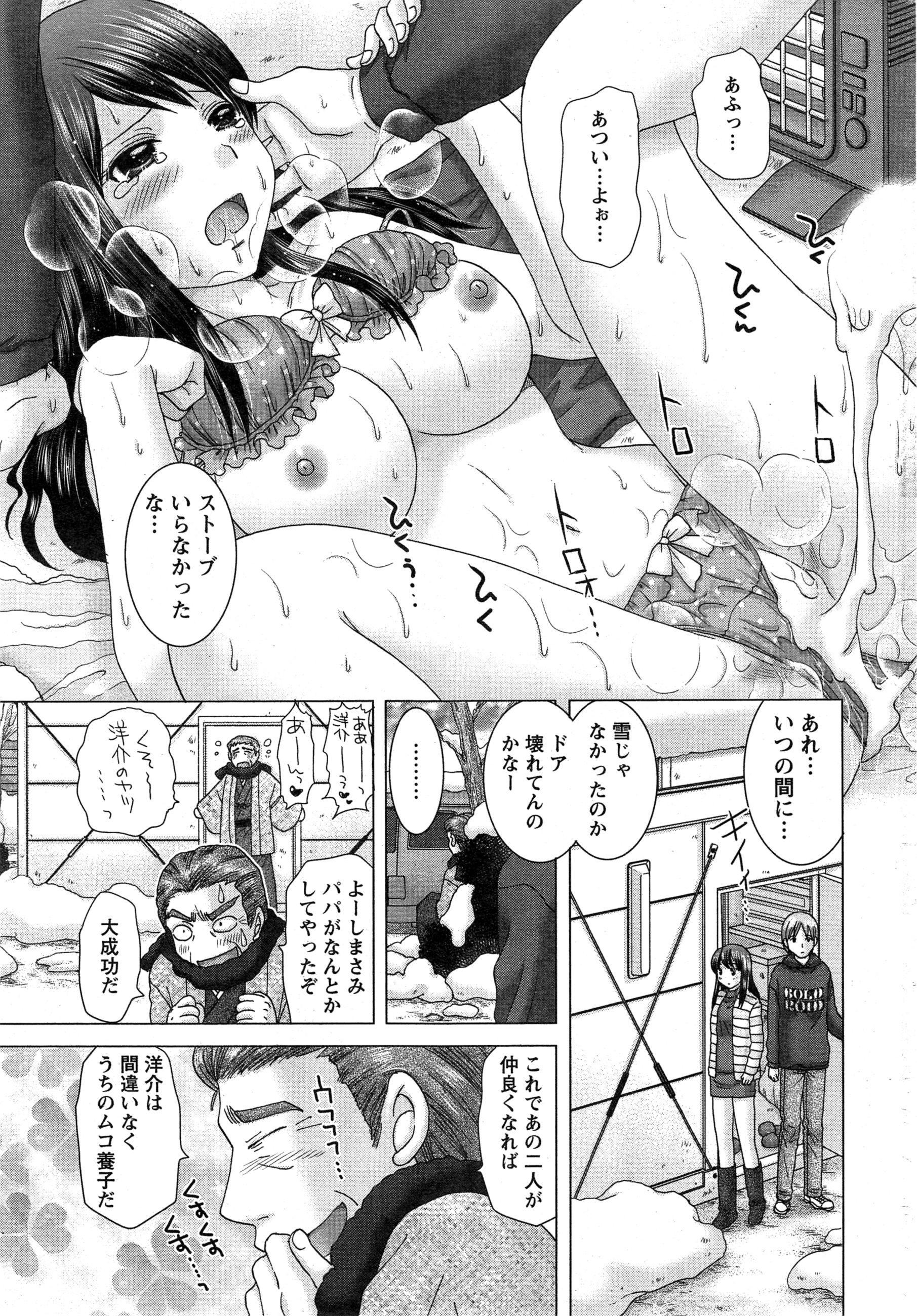 Eroitoko Ch. 1-4 52