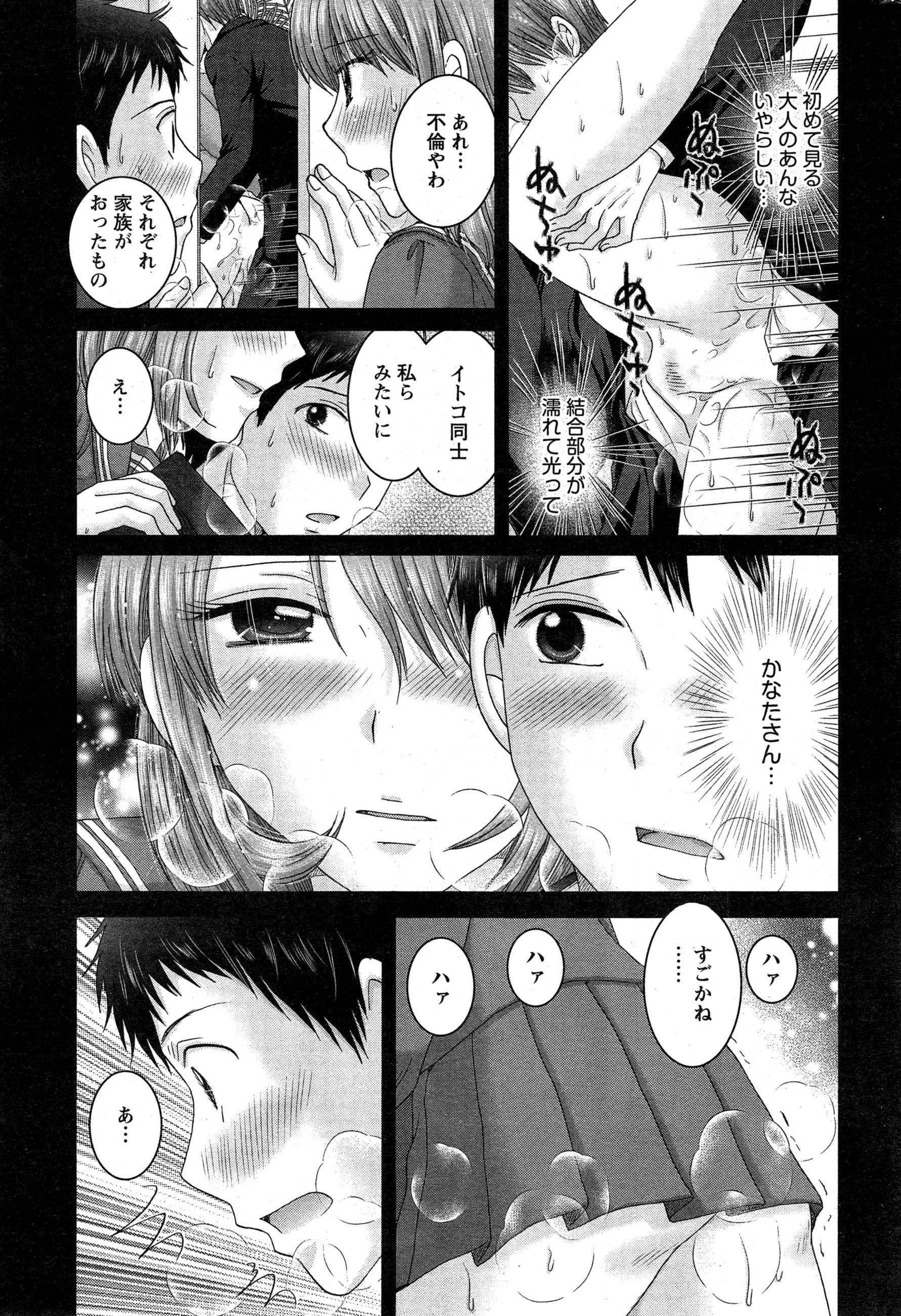 Eroitoko Ch. 1-4 58