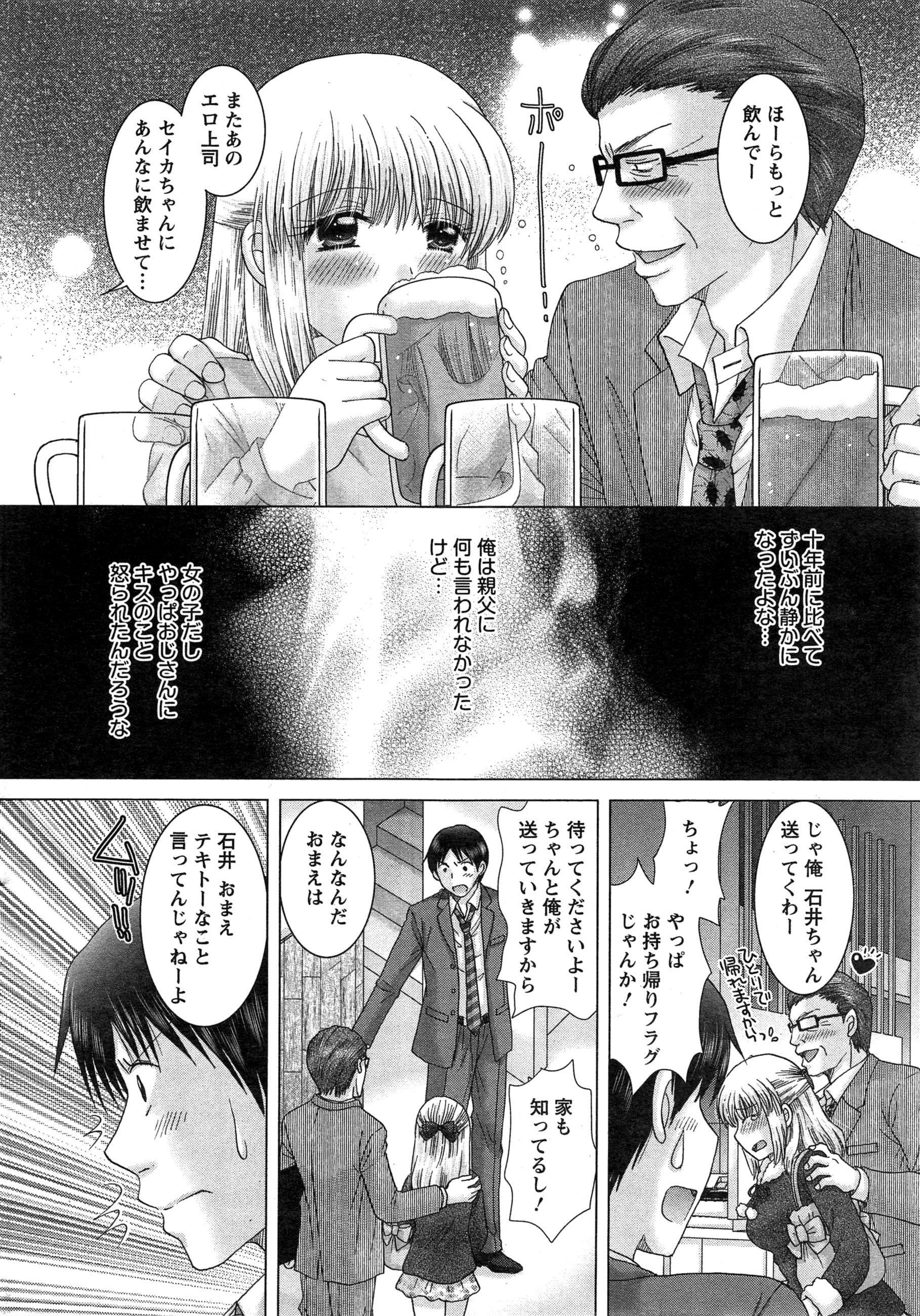Eroitoko Ch. 1-4 7