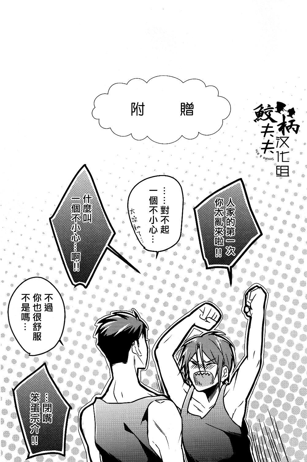 Gomen daisukida! 27