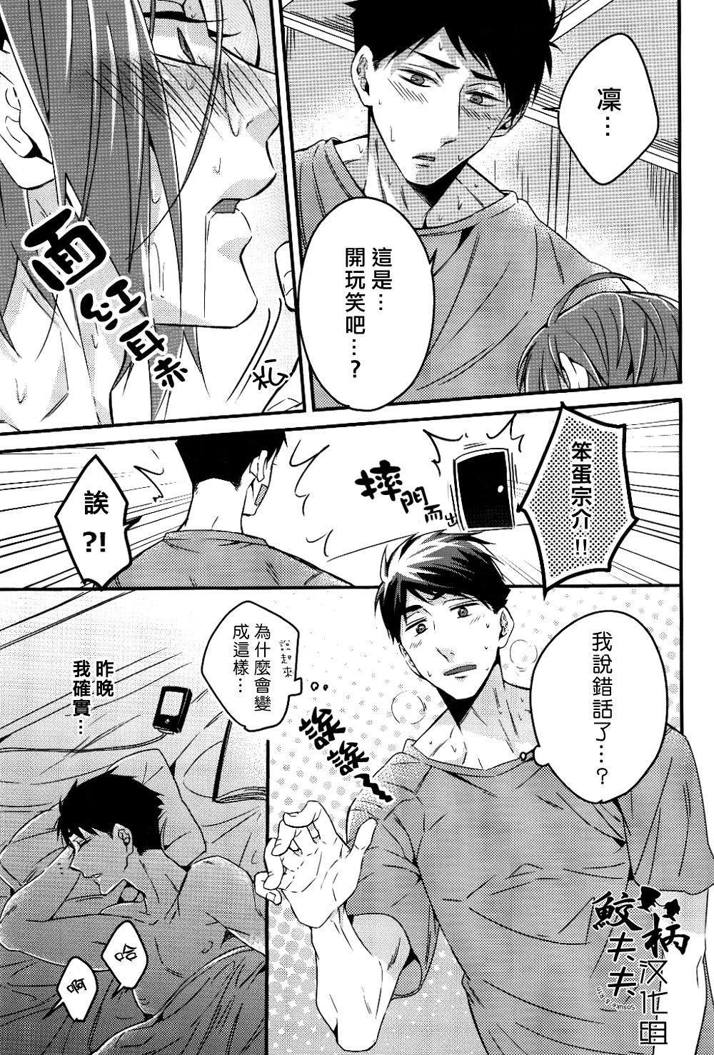 Gomen daisukida! 5