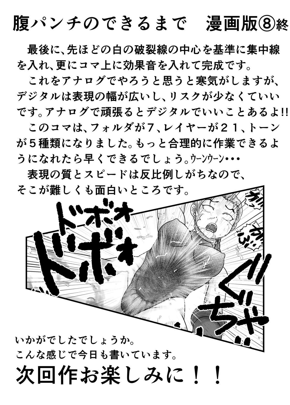 Banurog no Shibou Yuugi 37