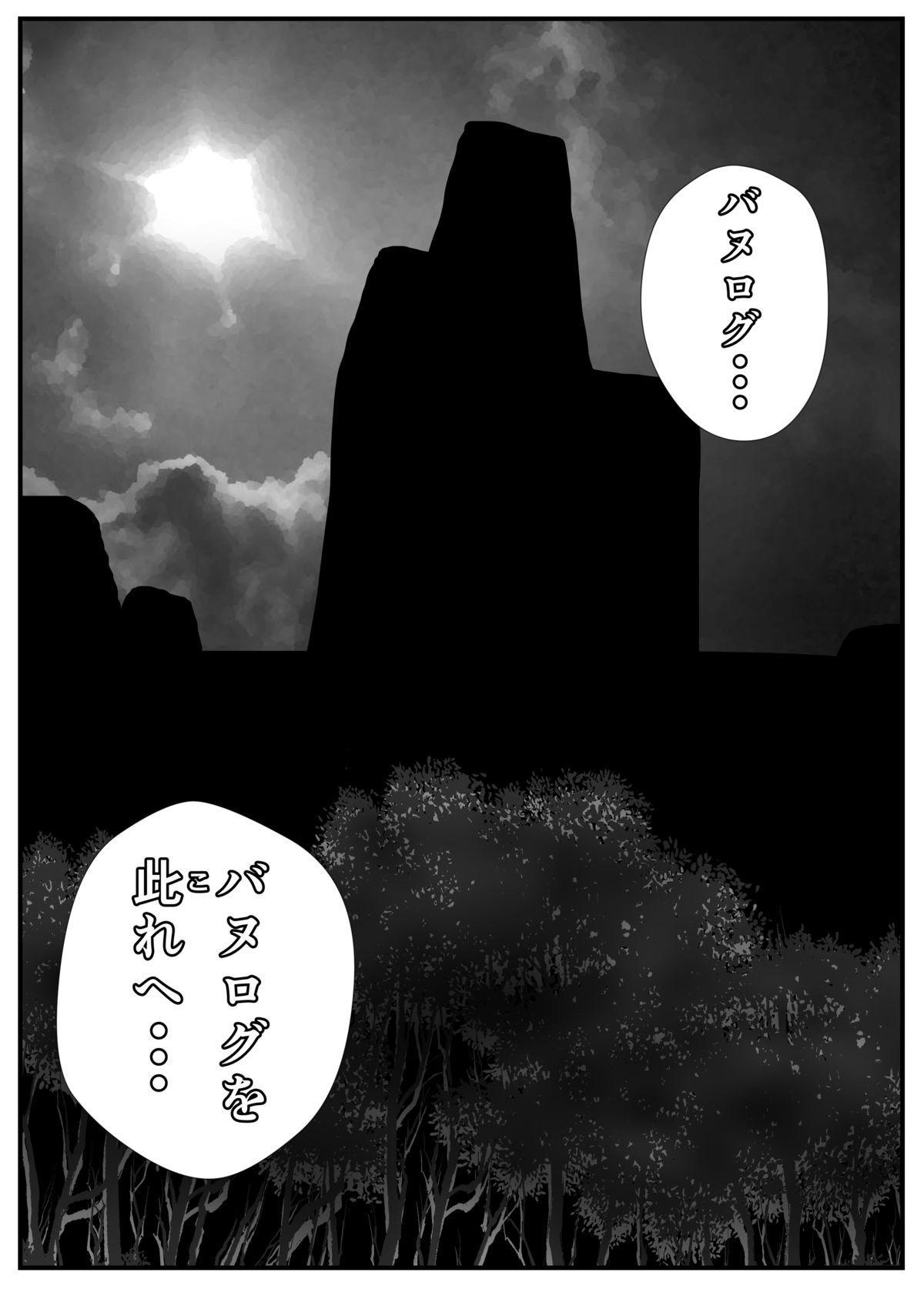 Banurog no Shibou Yuugi 3