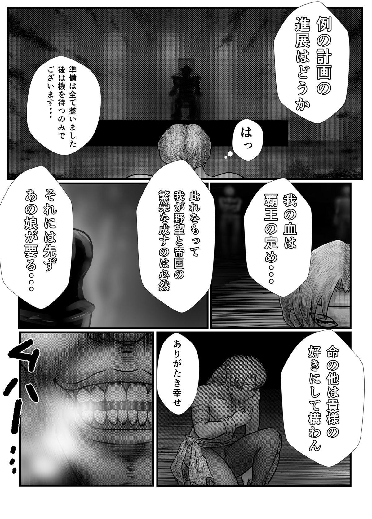 Banurog no Shibou Yuugi 4