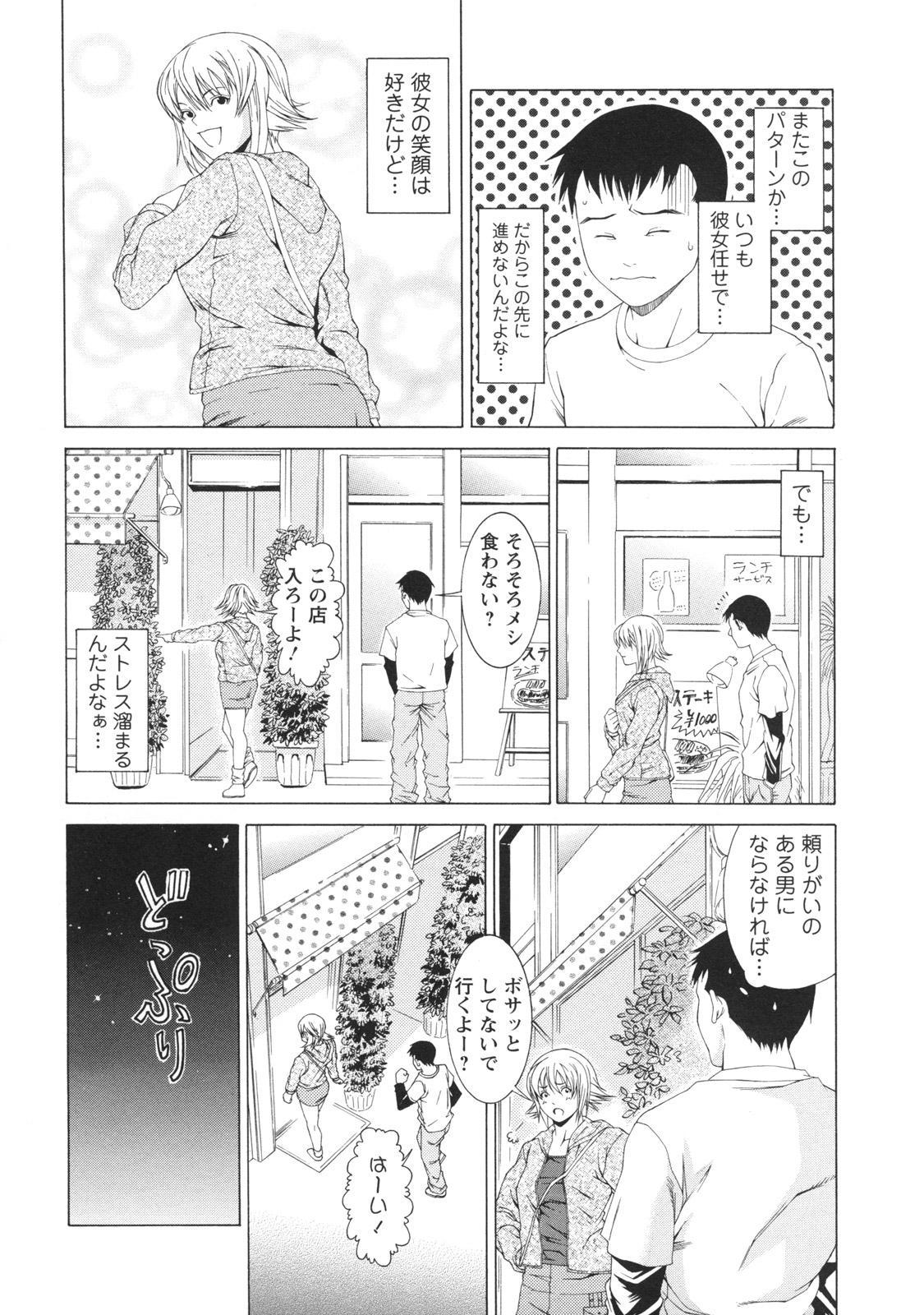 Kagai Jugyou 126