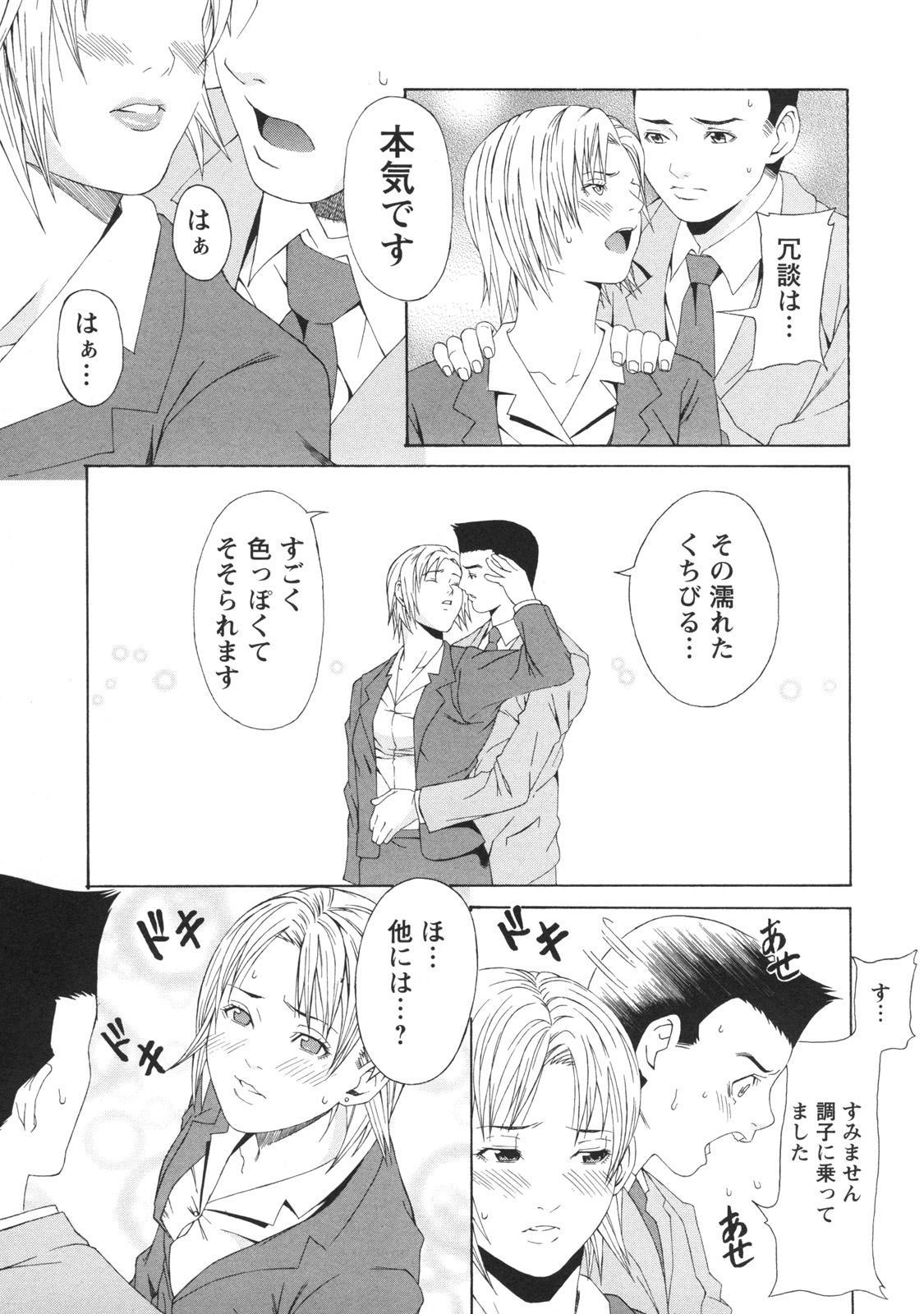 Kagai Jugyou 149