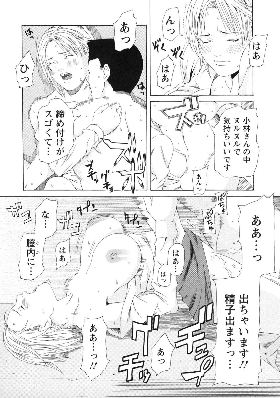 Kagai Jugyou 154